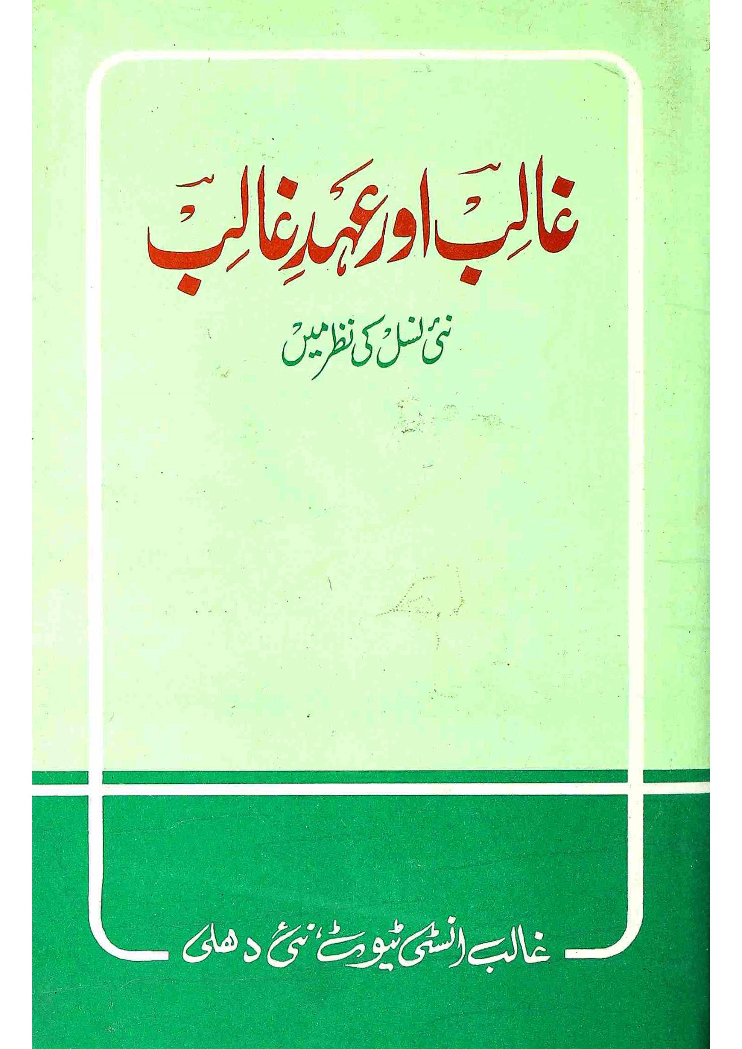 Ghalib Aur Aihd-e-Ghalib     Nai Nasl Ki Nazar Mein
