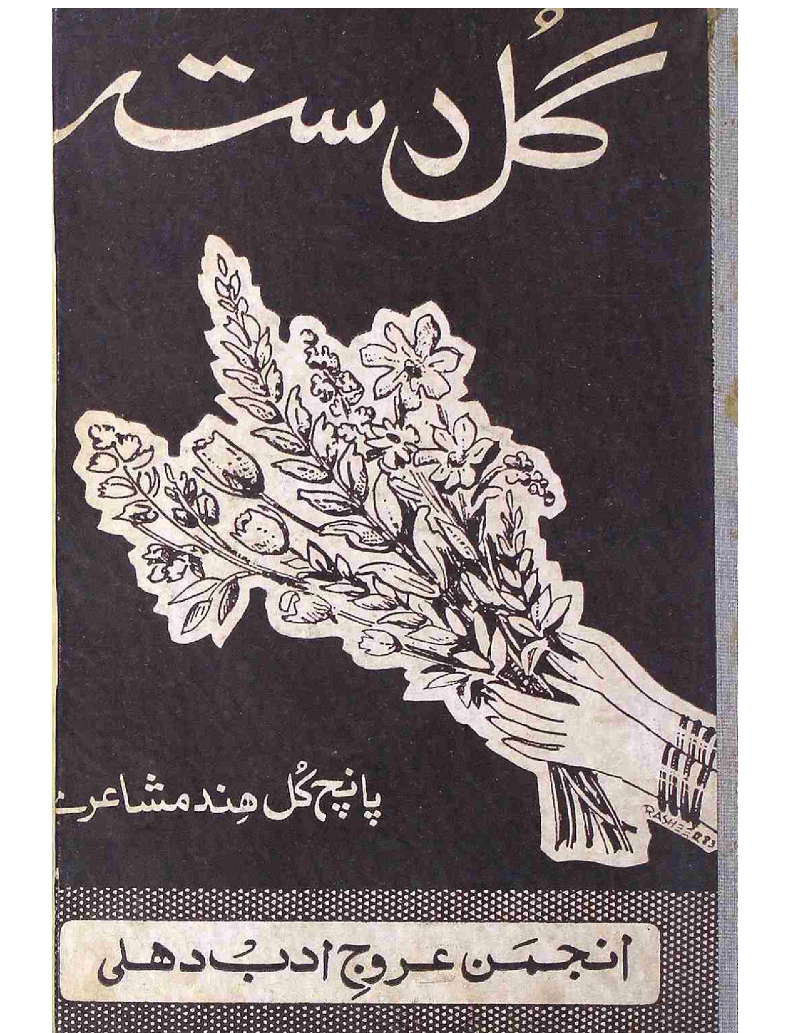 Gul-Dasta
