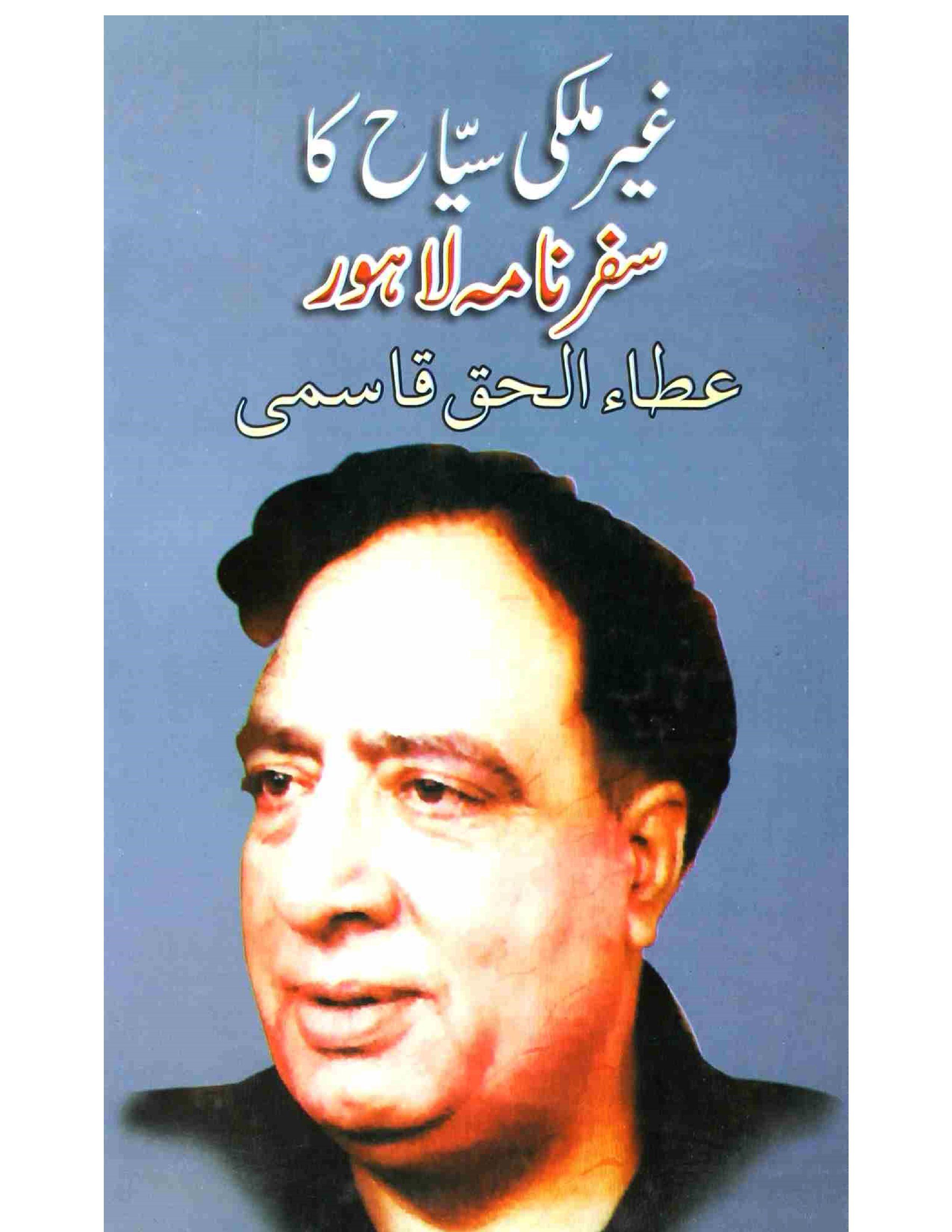 Ghair Mulki Sayyah Ka Safar Nama-e-Lahore