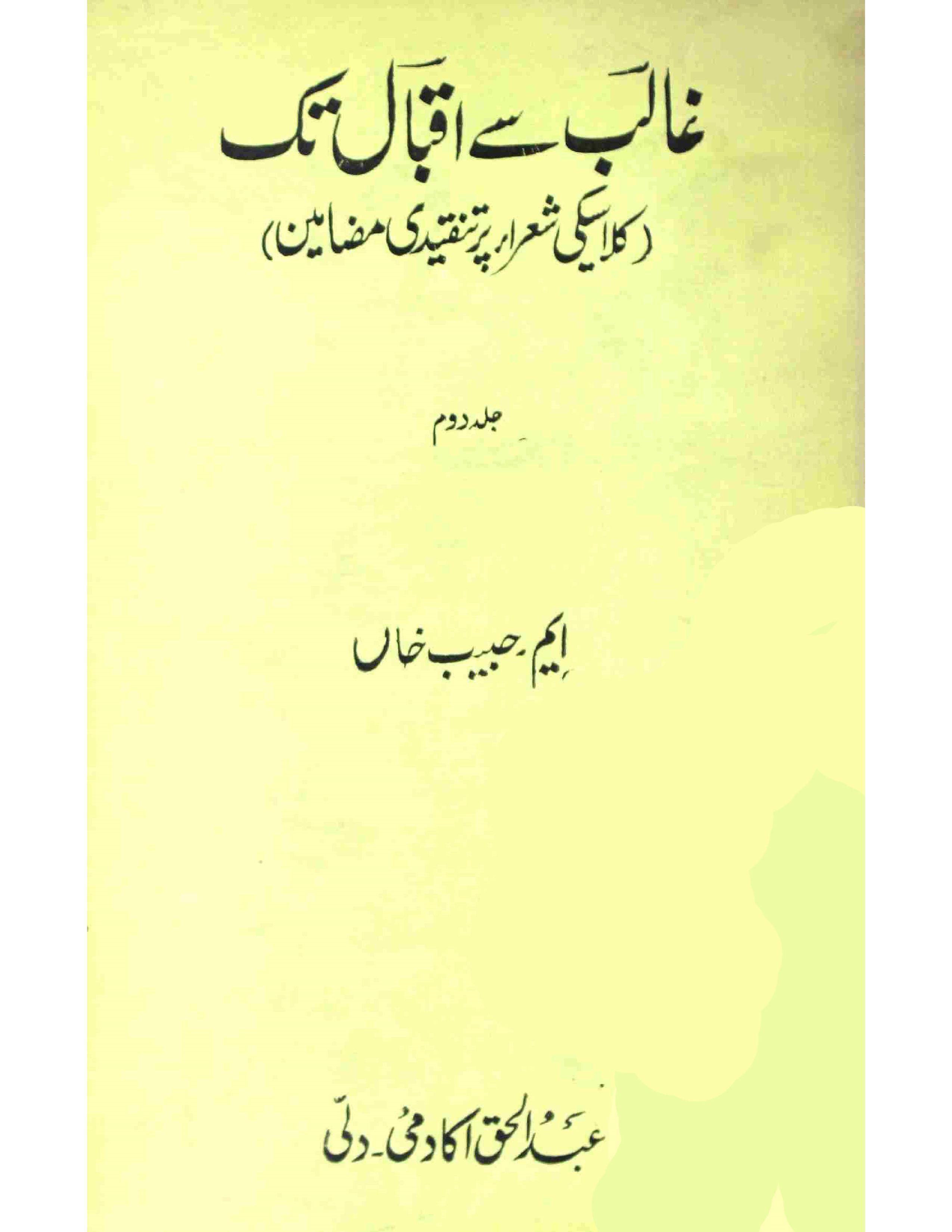 Ghalib Se Iqbal Tak     Volume-002