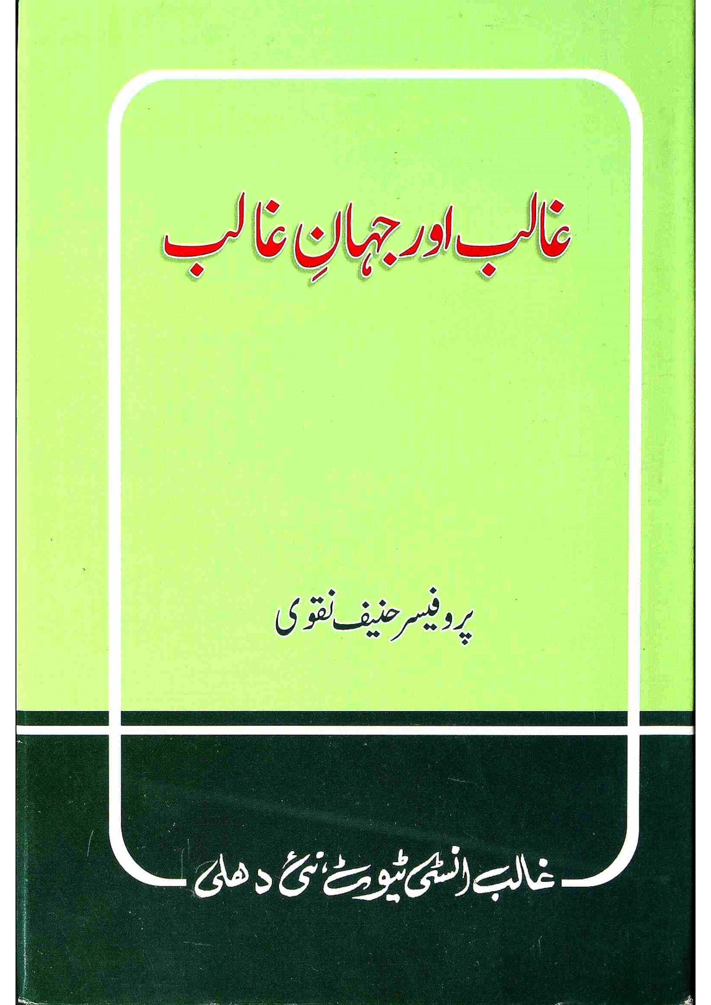 Ghalib Aur Jahan-e-Ghalib