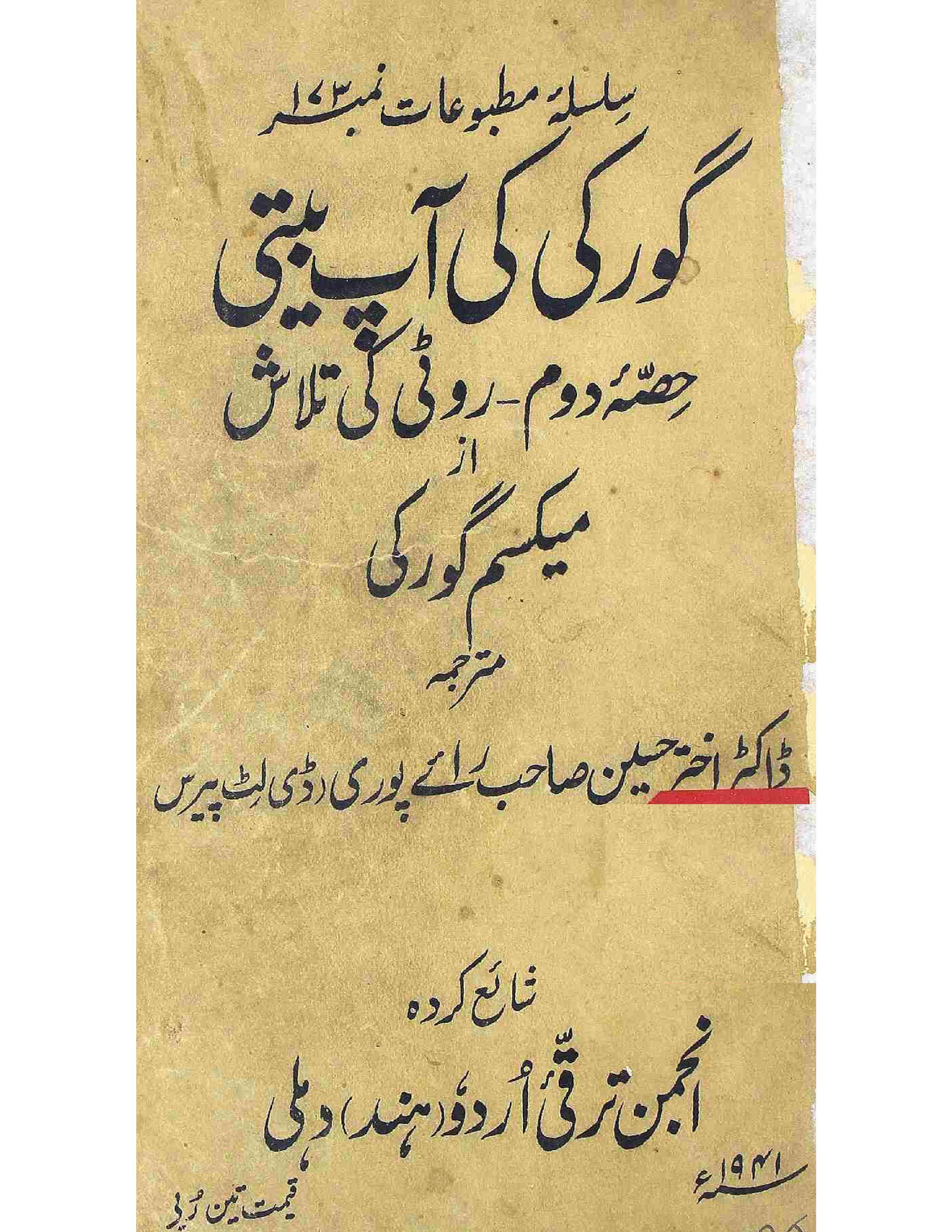 Gorki Ki Aap Beeti - Roti Ki Talaash     Volume-002