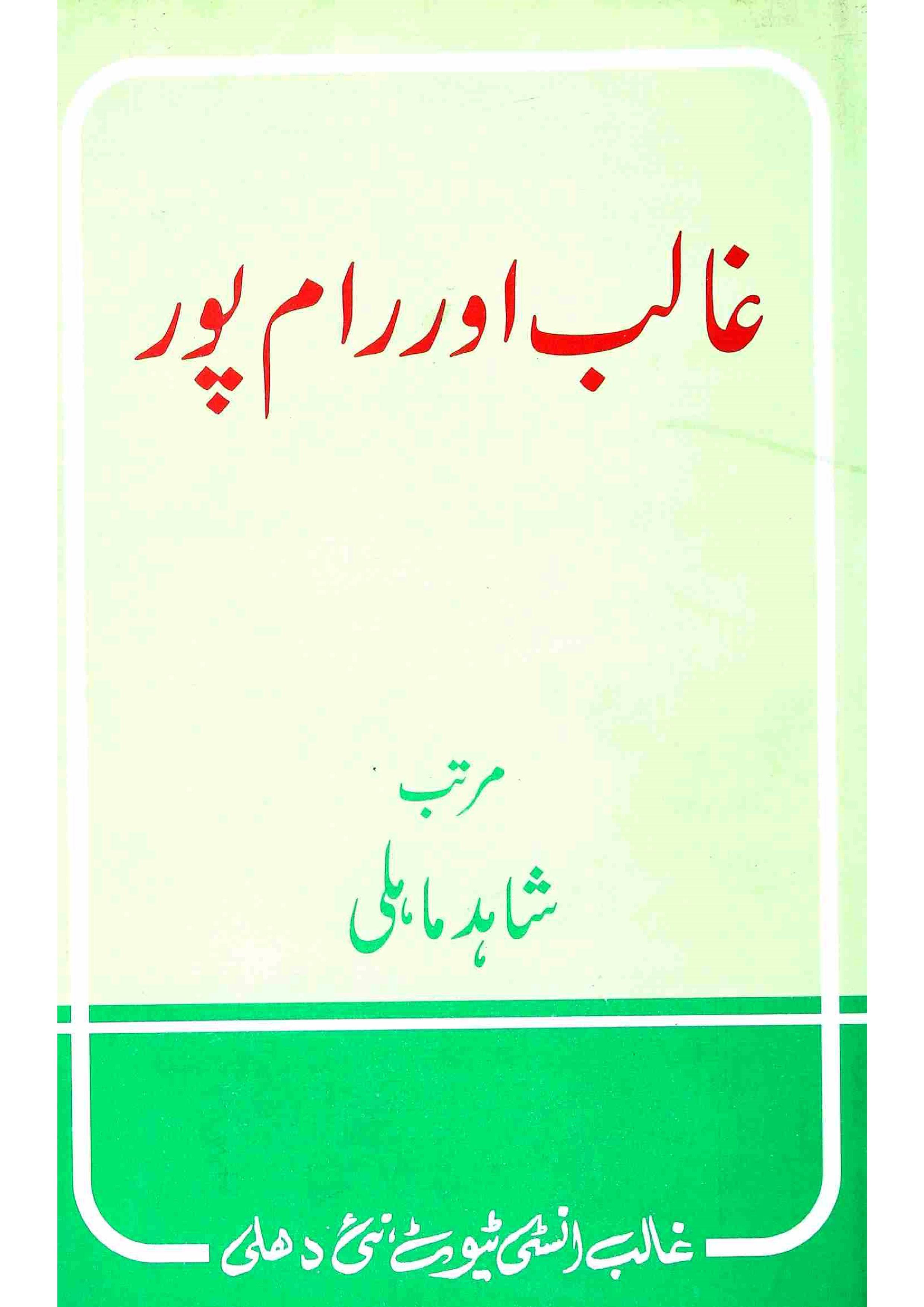 Ghalib Aur Raam Pur