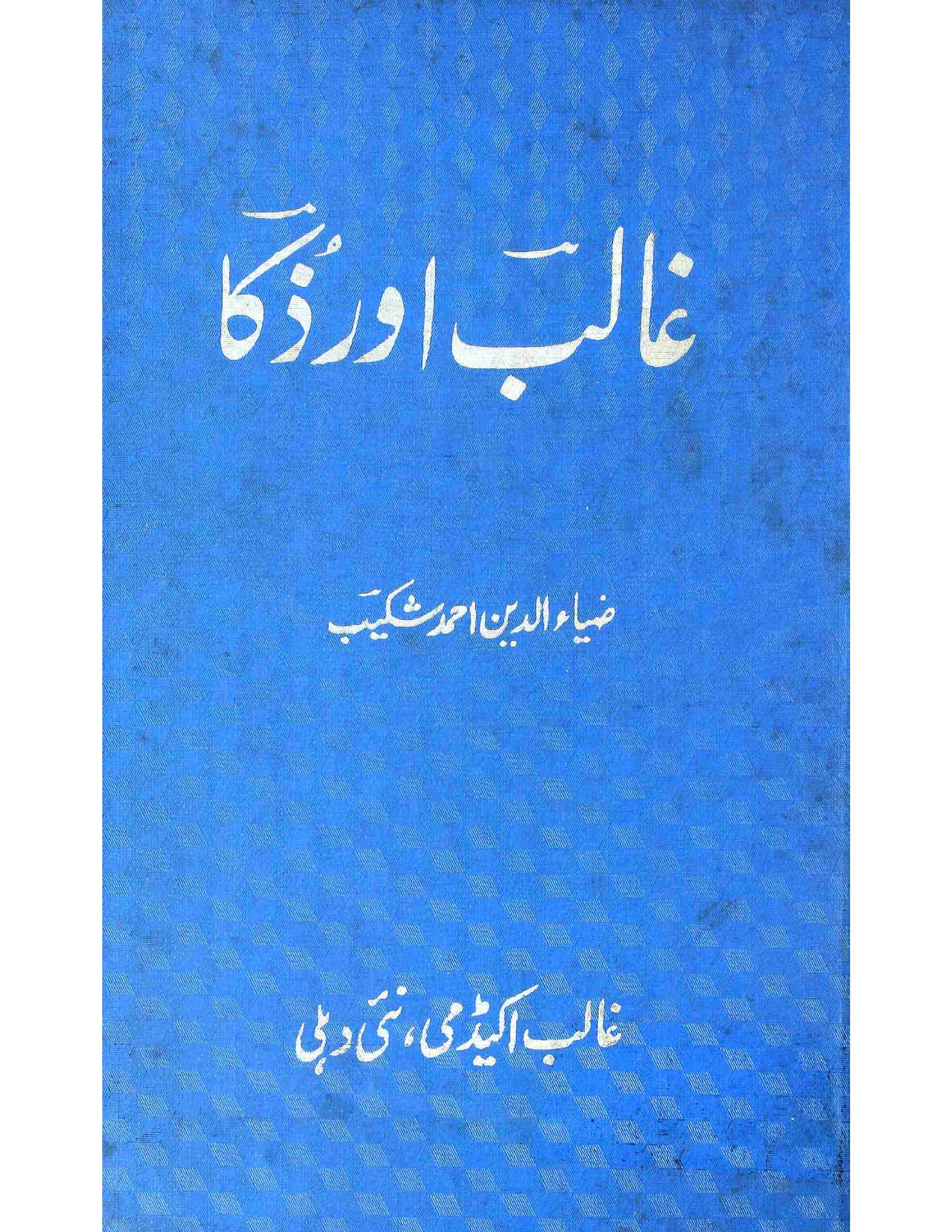 Ghalib Aur Zuka