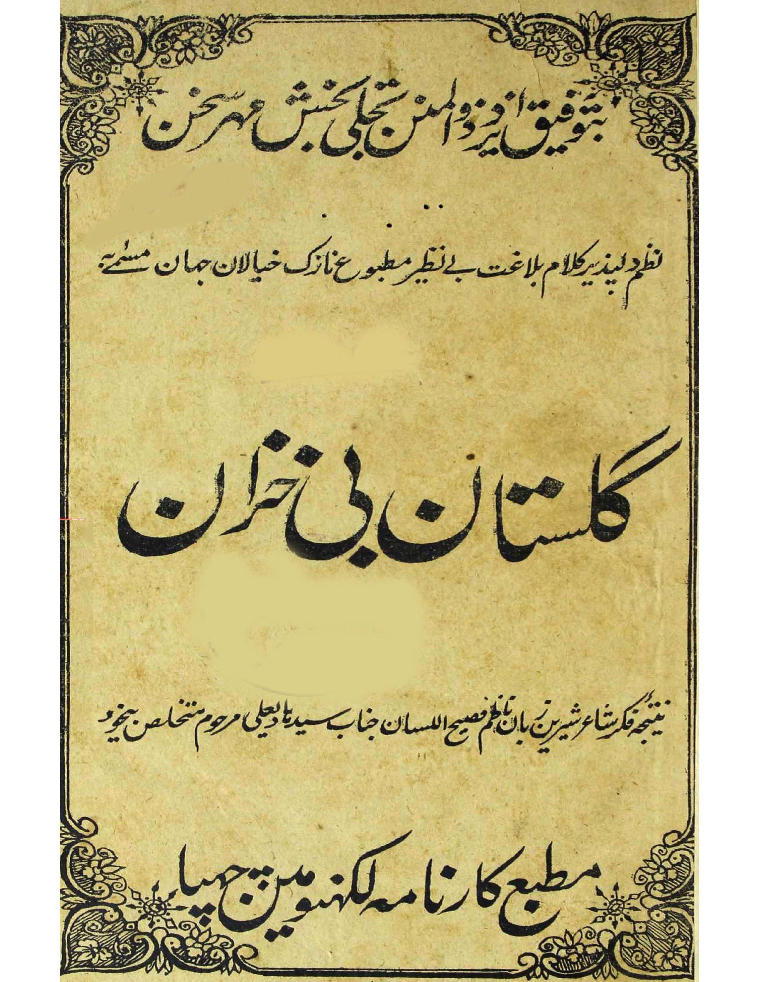 Gulistan-e-Be-Khazan