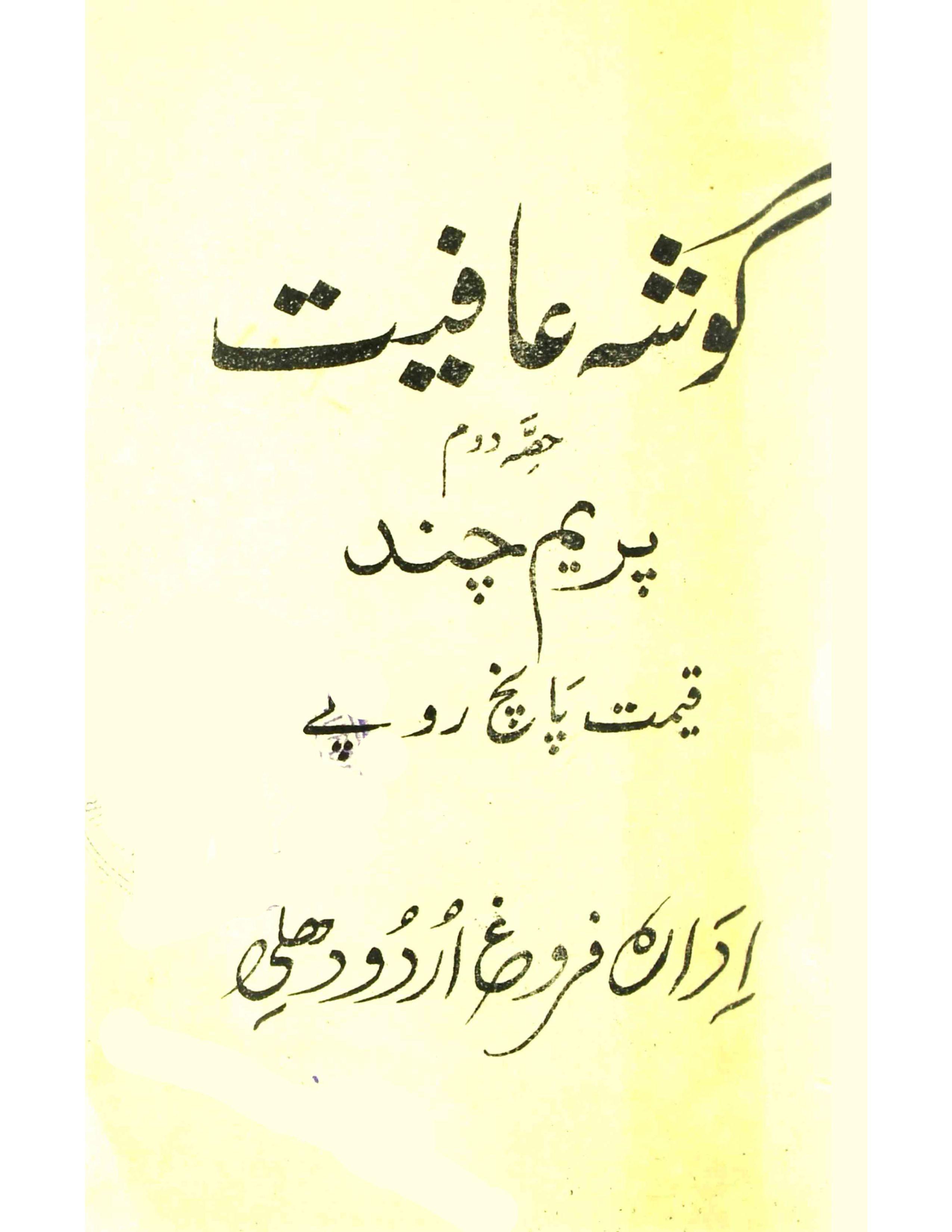 Gosha-e-Aafiyat     Part-002
