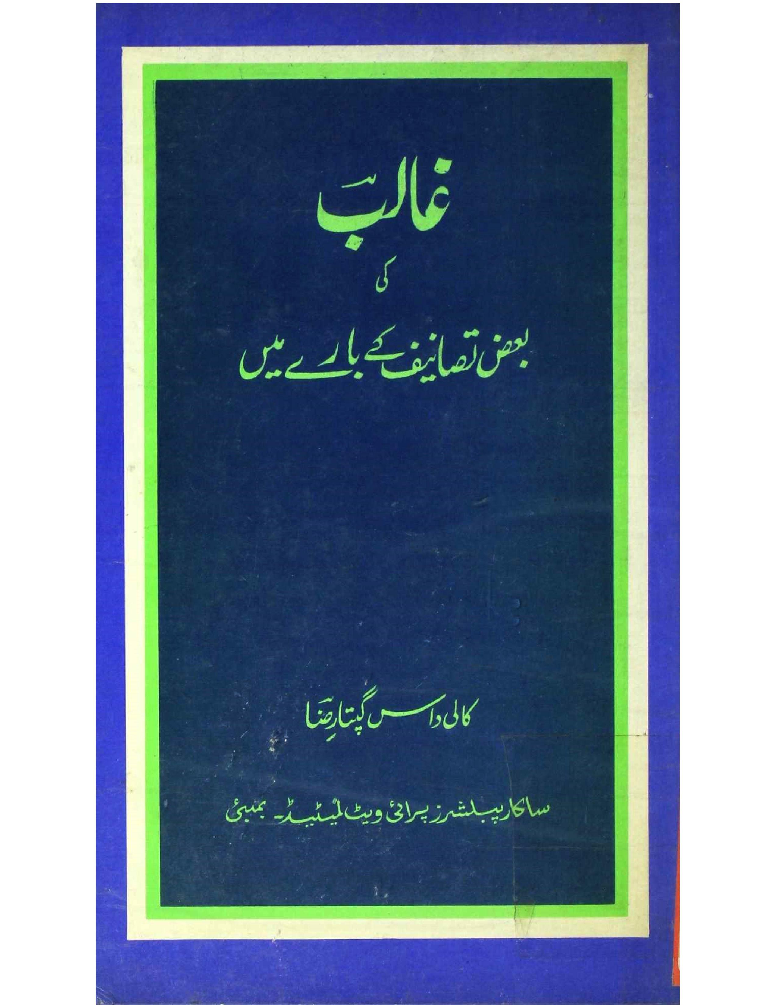 Ghalib Ki Baz Tasanif Ke Bare Mein