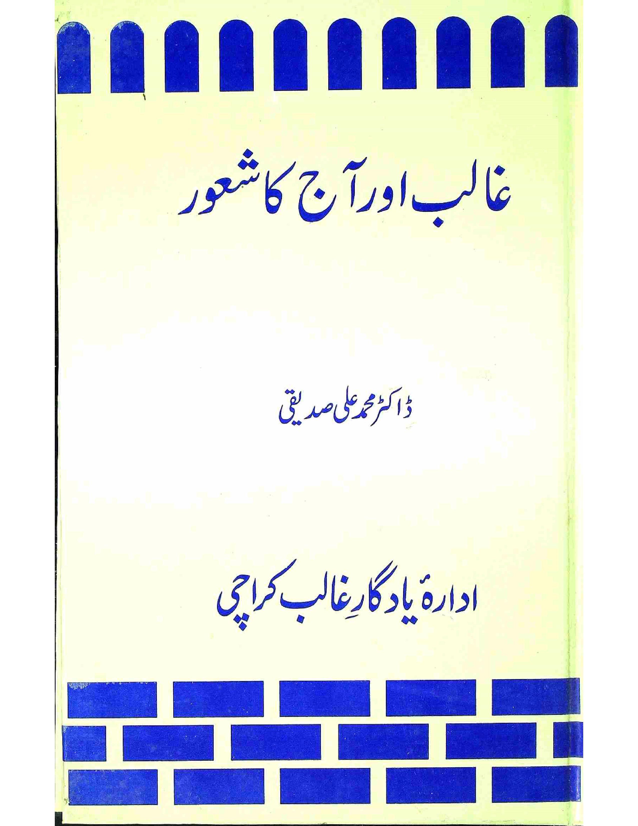Ghalib Aur Aaj Ka Shuoor
