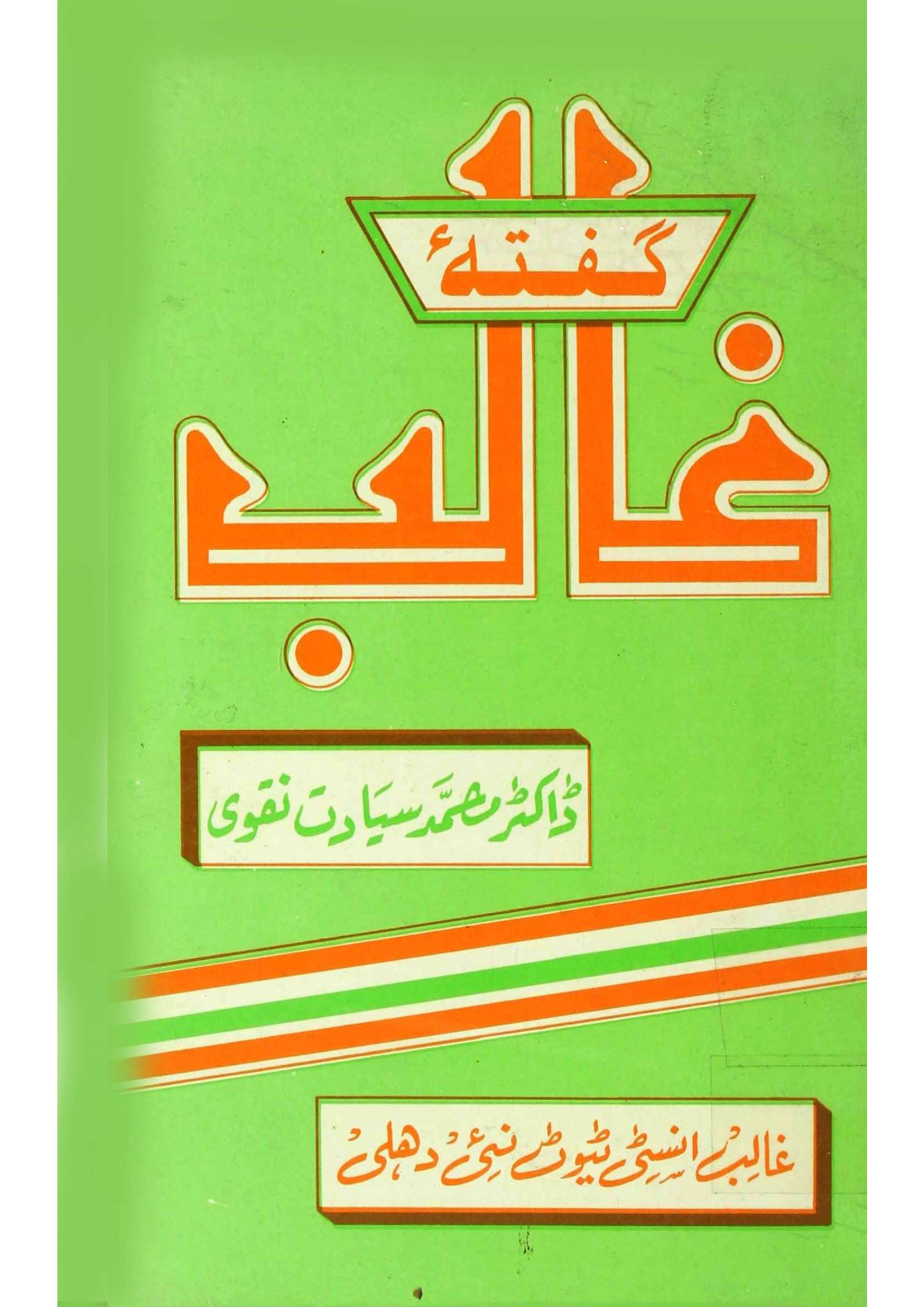 Gufta-e-Ghalib