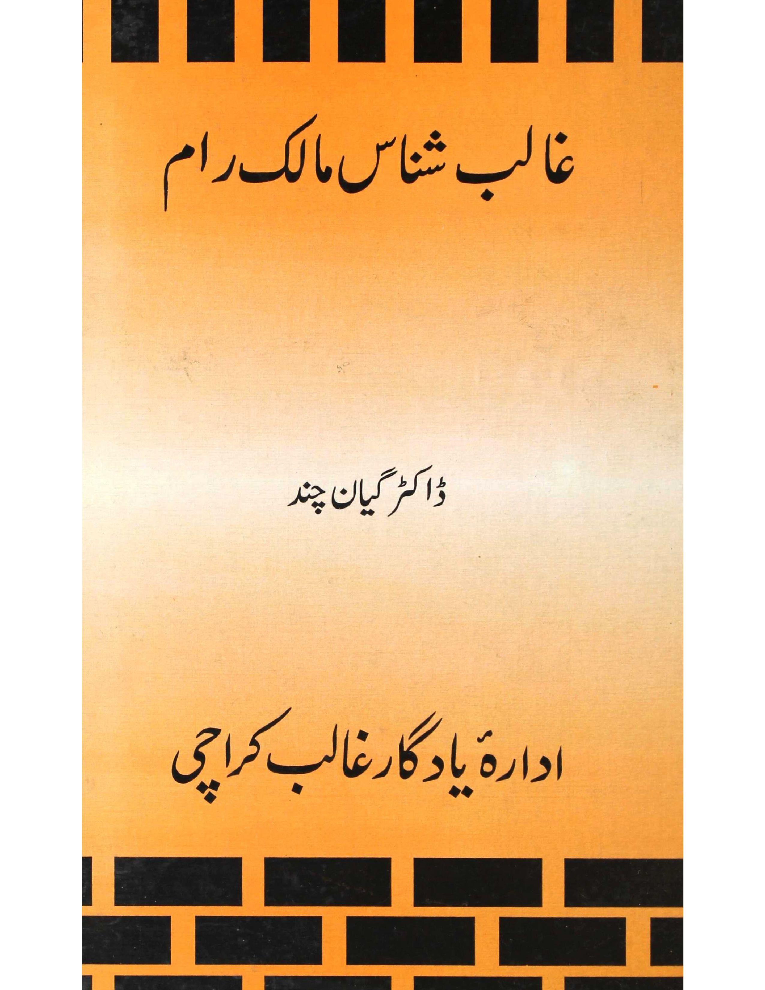 Ghalib Shanas Malik Raam