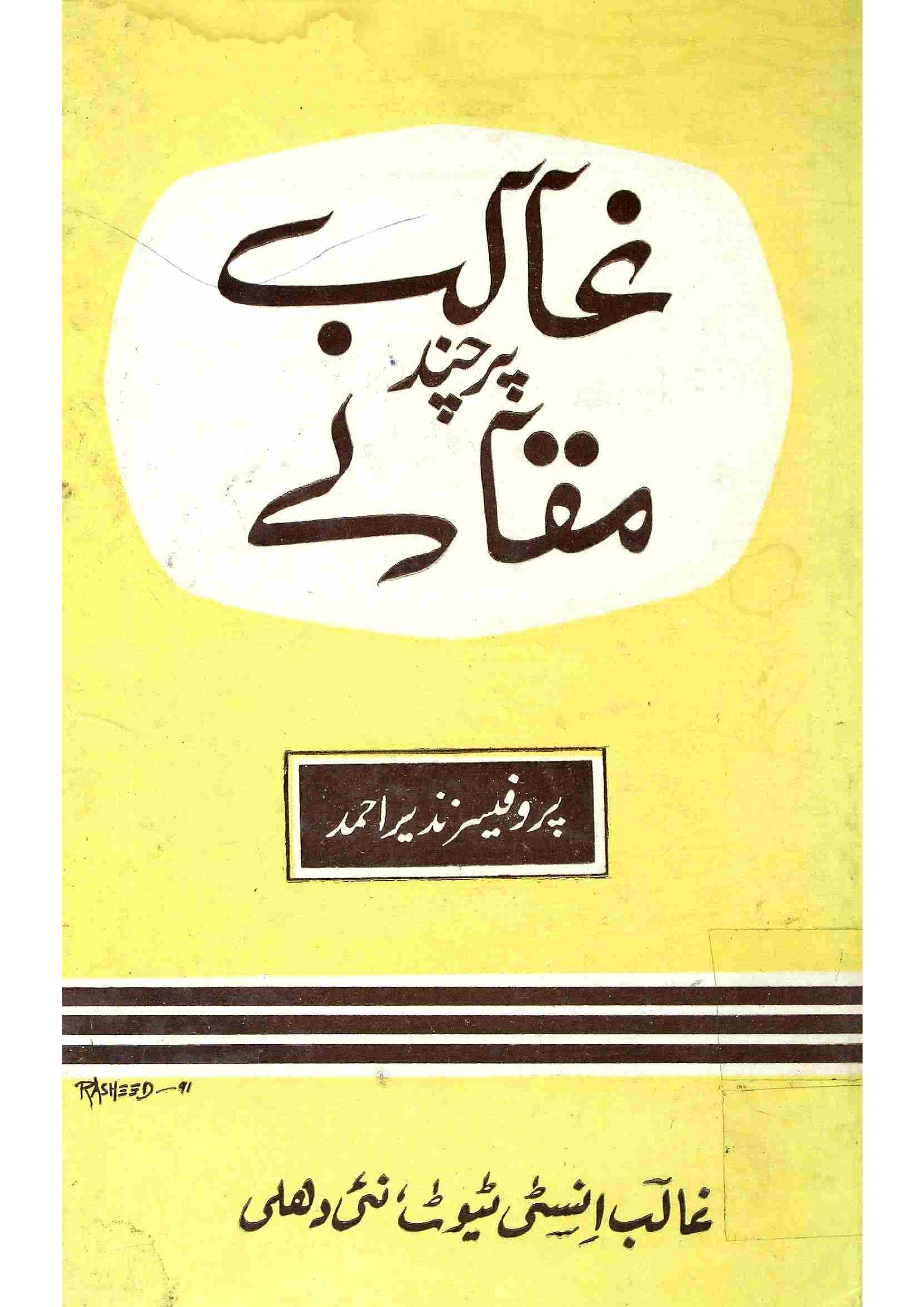 Ghalib Par Chand Maqale
