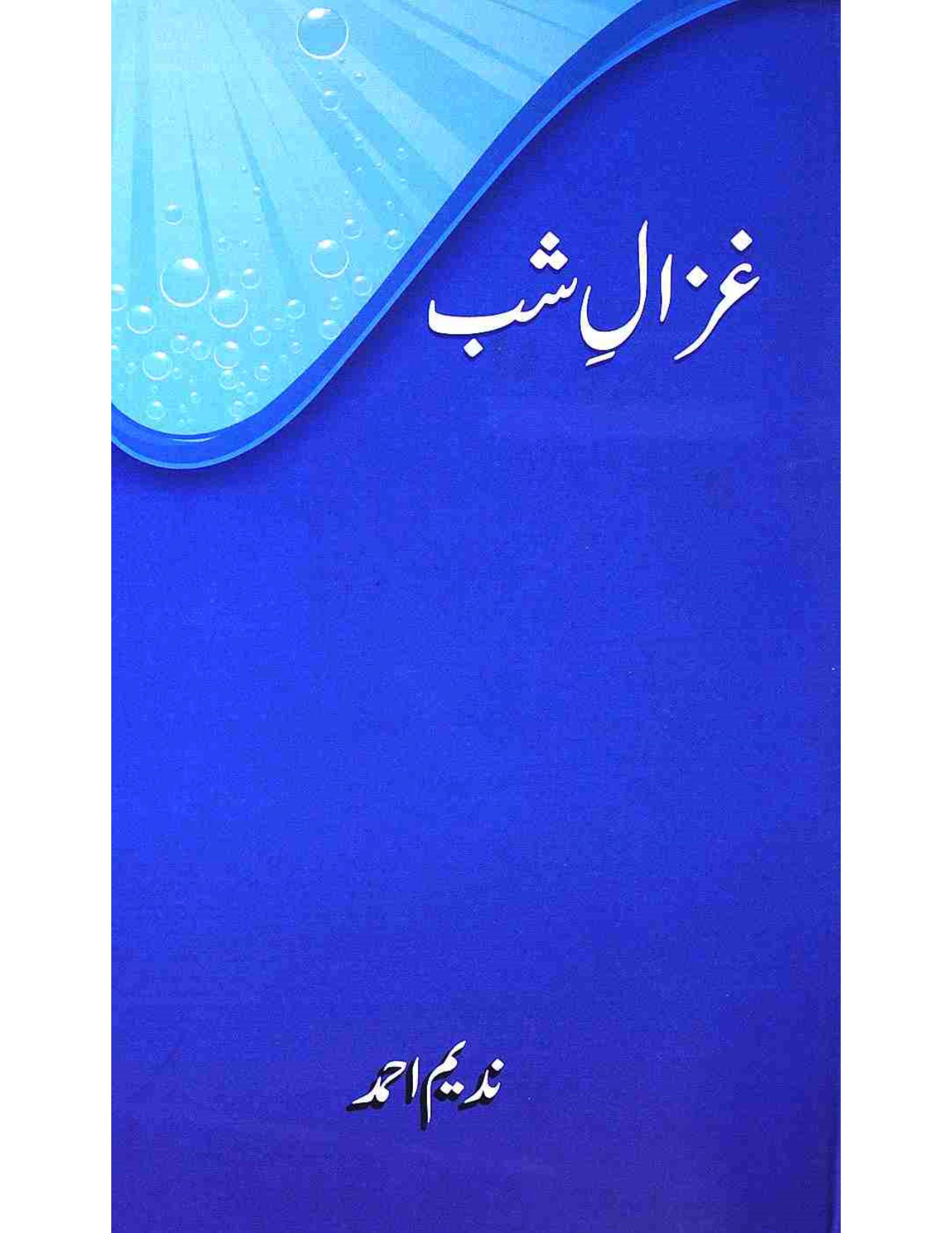 Ghazal-e-Shab