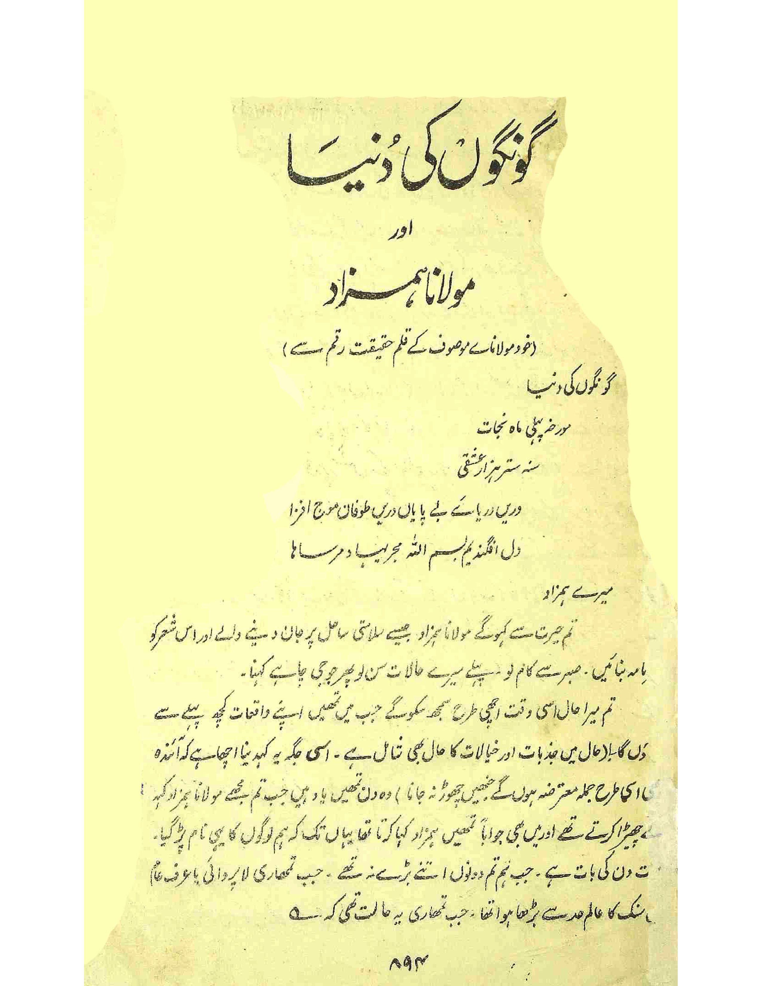 Gungon Ki Duniya Aur Maulana Hamzad