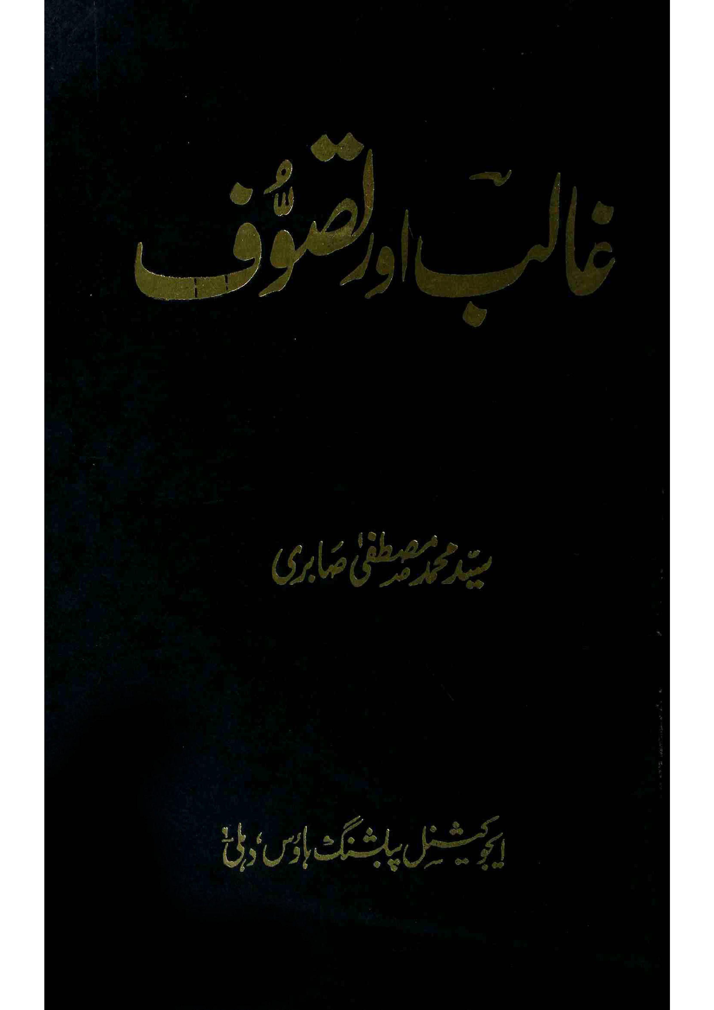 Ghalib Aur Taswwuf