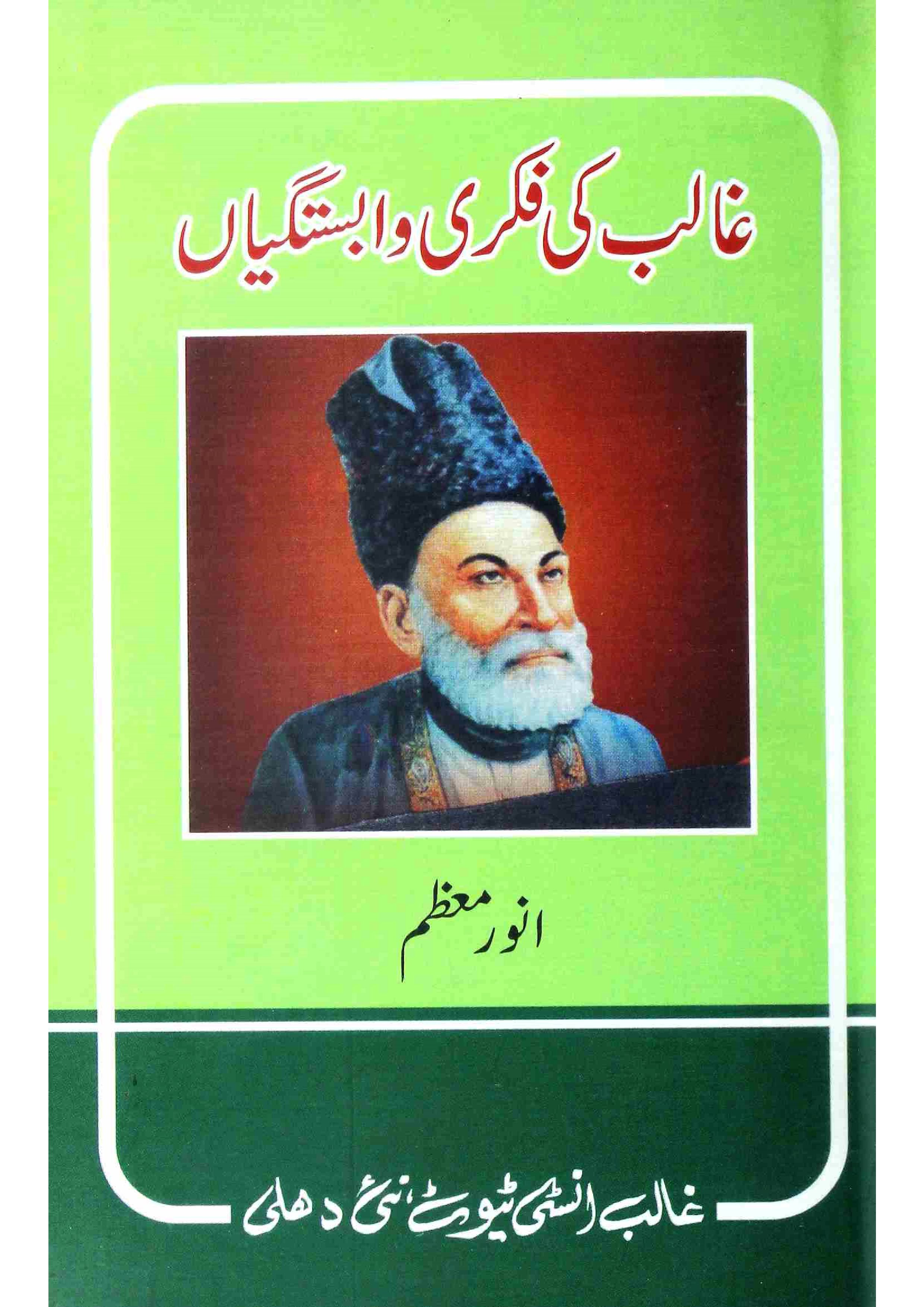 Ghalib Ki Fikri Wabastagiyan