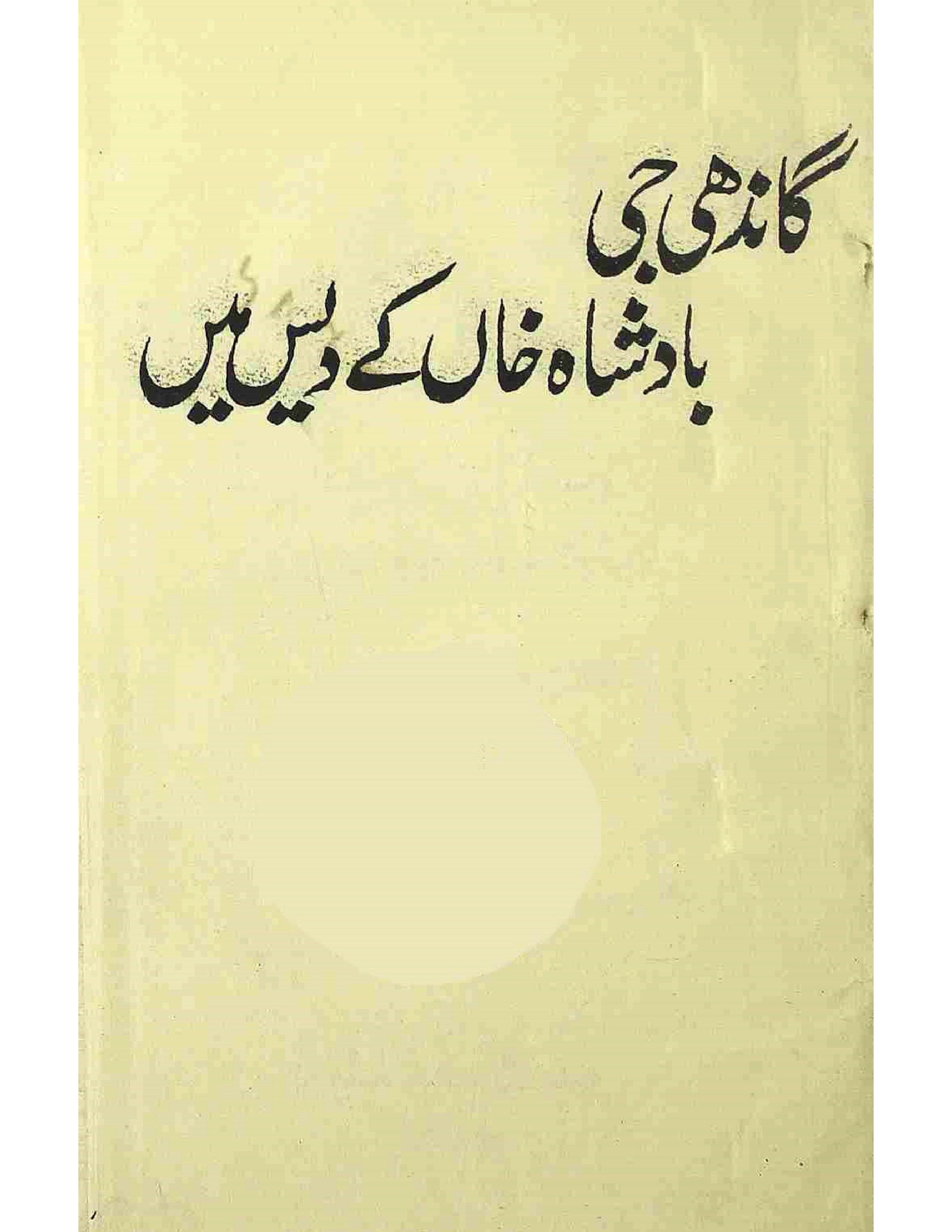 Ghandhi Ji Badshah Khan ke Desh Men