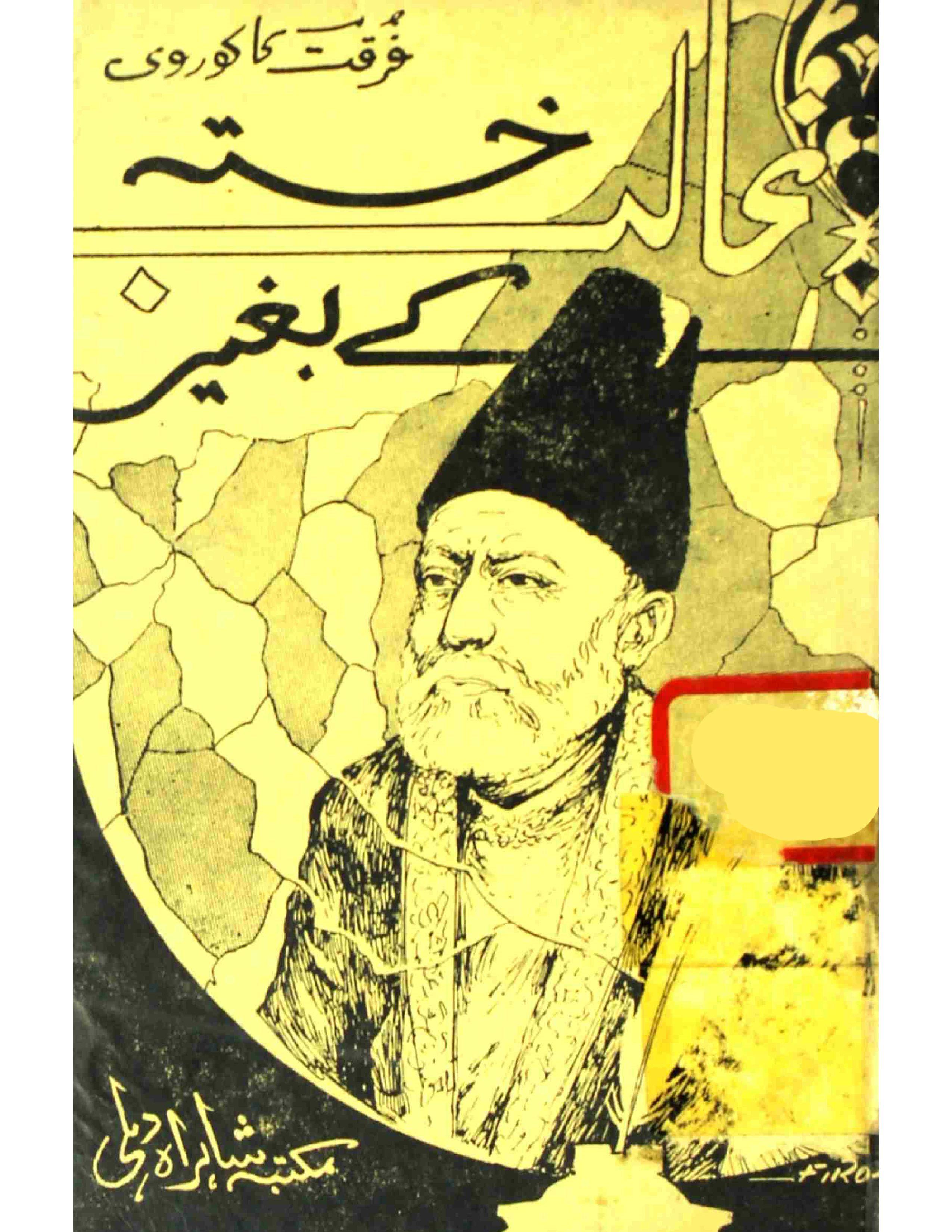 Ghalib-e-Khasta Ke Baghair