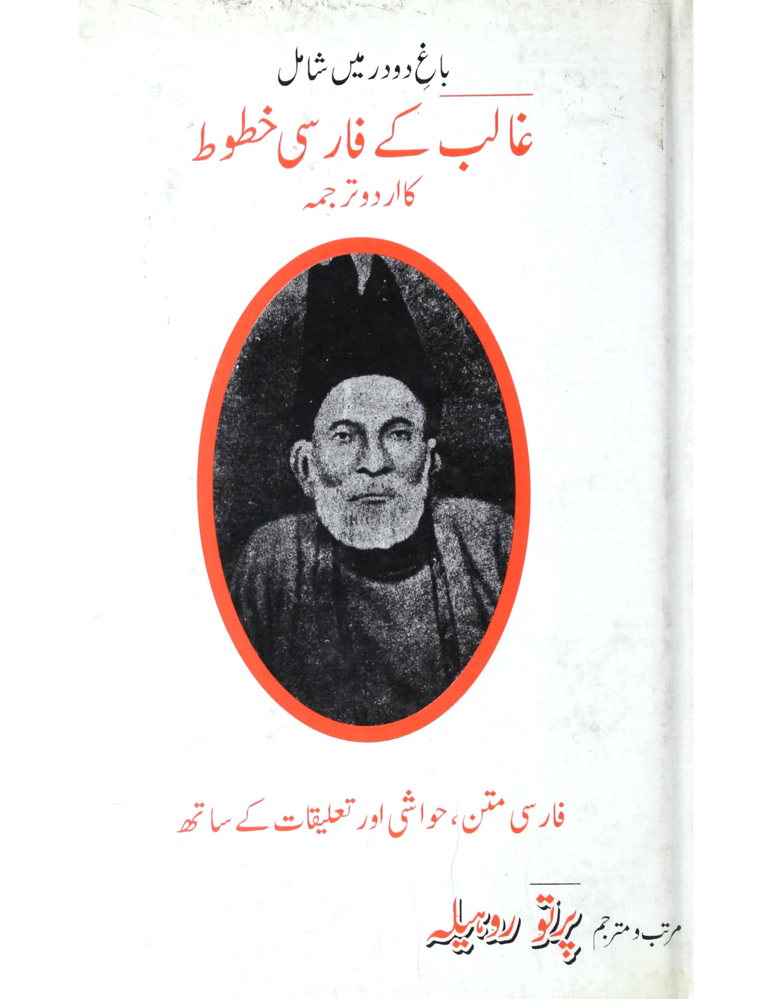 Ghalib Ke Farsi Khutoot Ka Urdu Tarjuma
