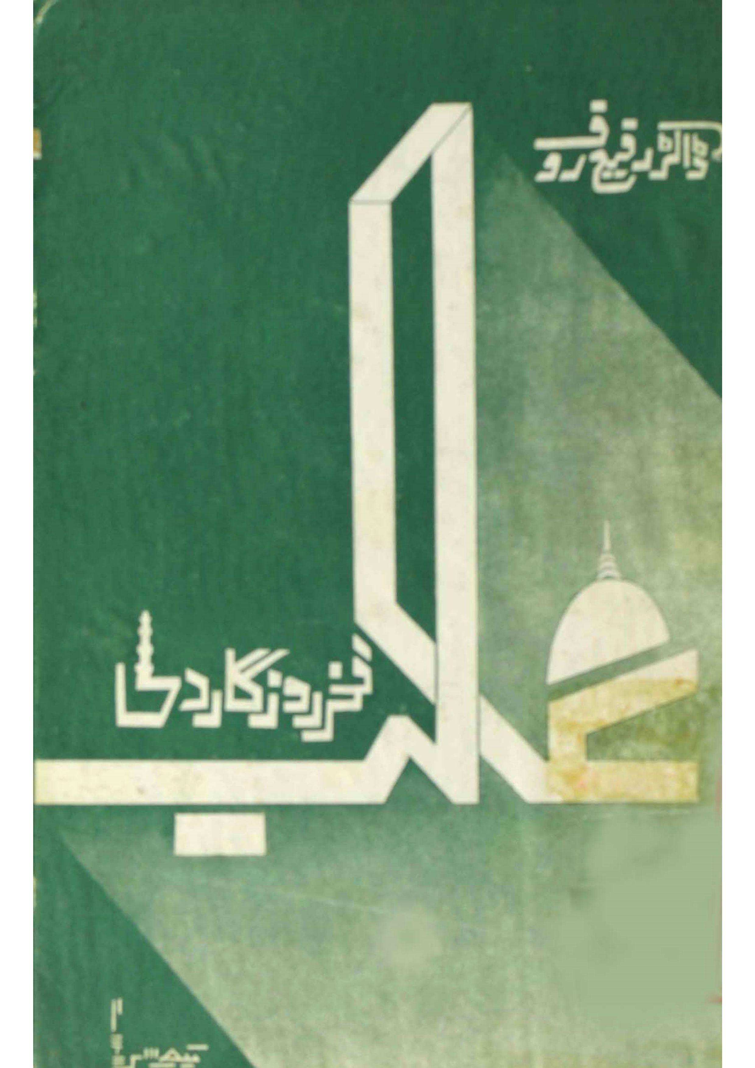 Ghalib: Fakhr-e-Rozgar-e-Dilli