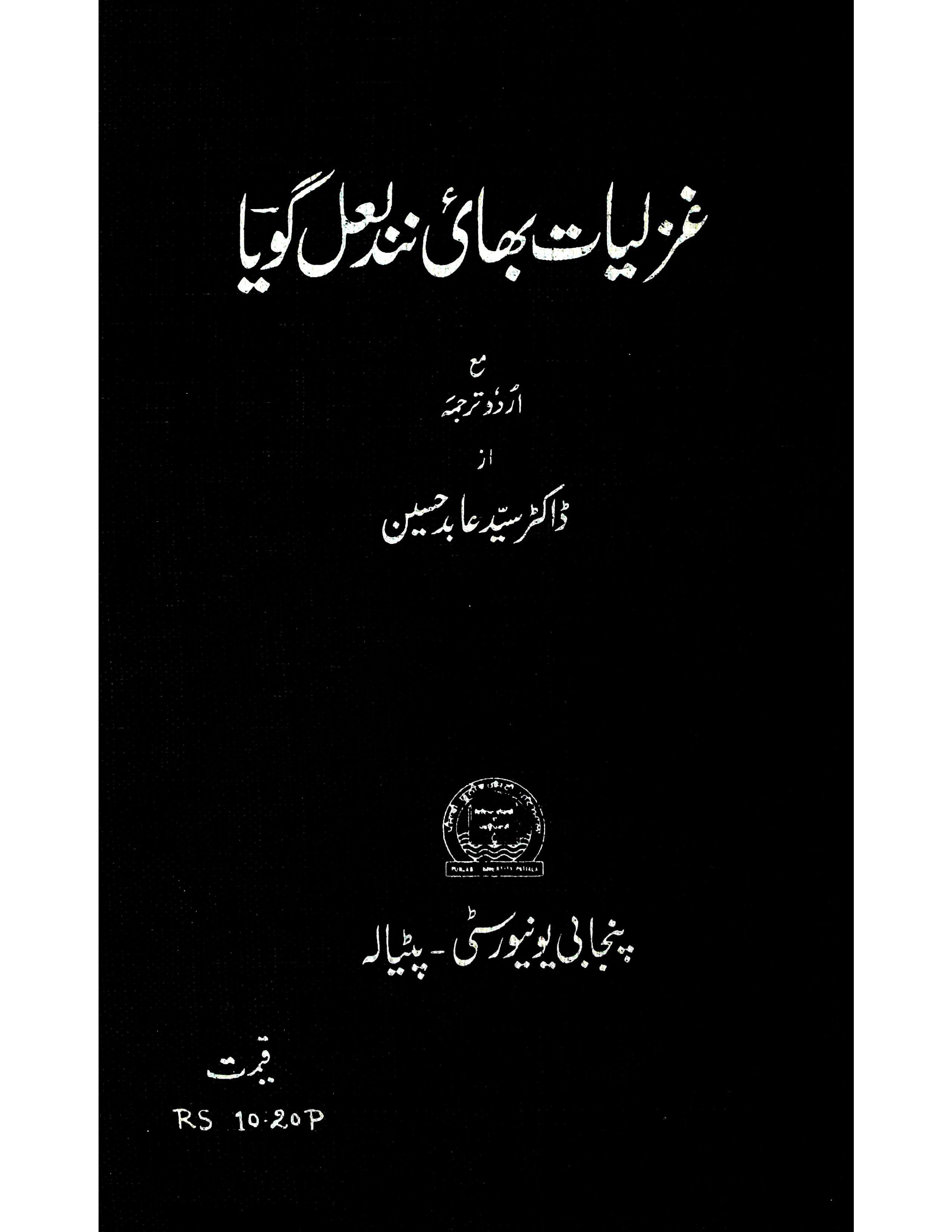 Ghazaliyat Bhai Nandan Laal Goya