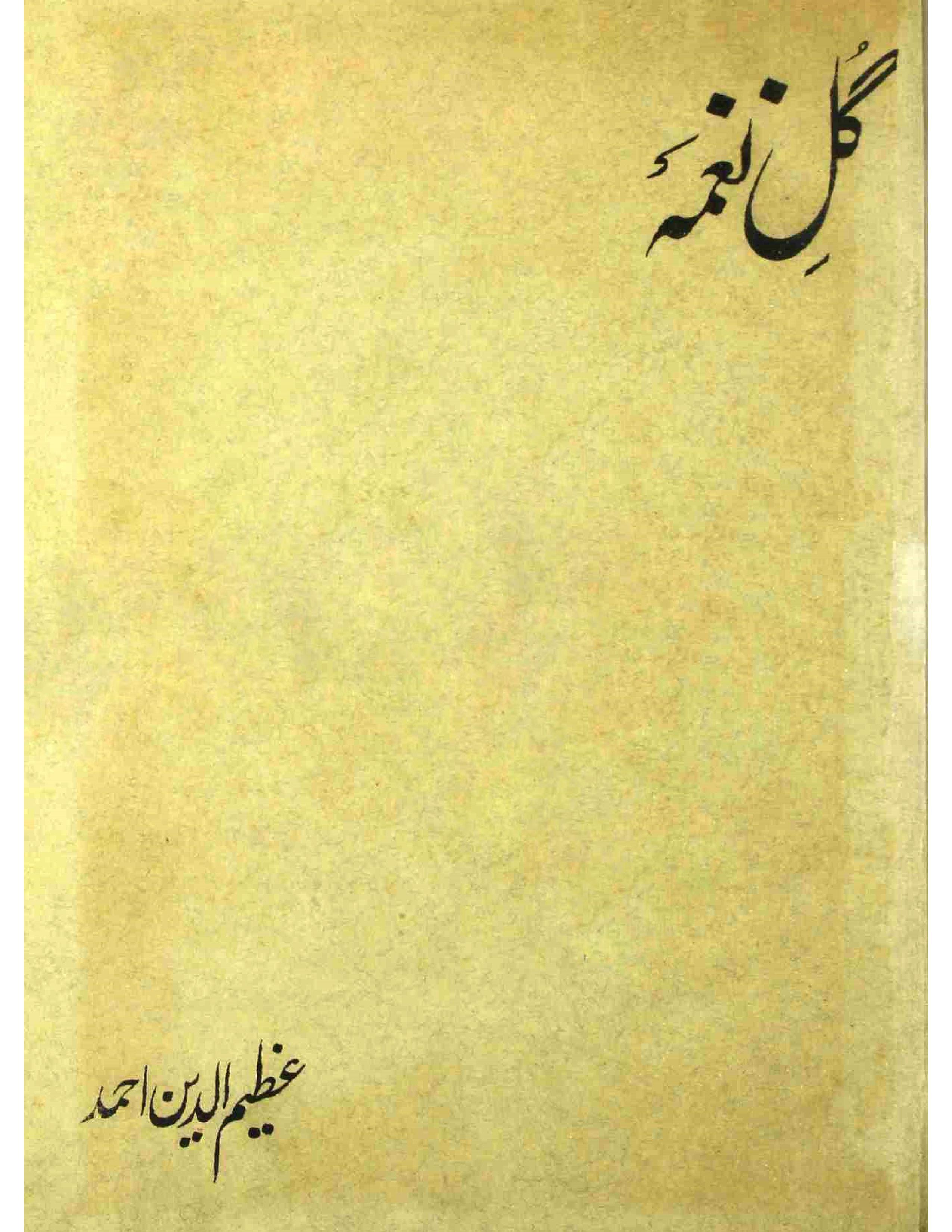 Gul-e-Naghma