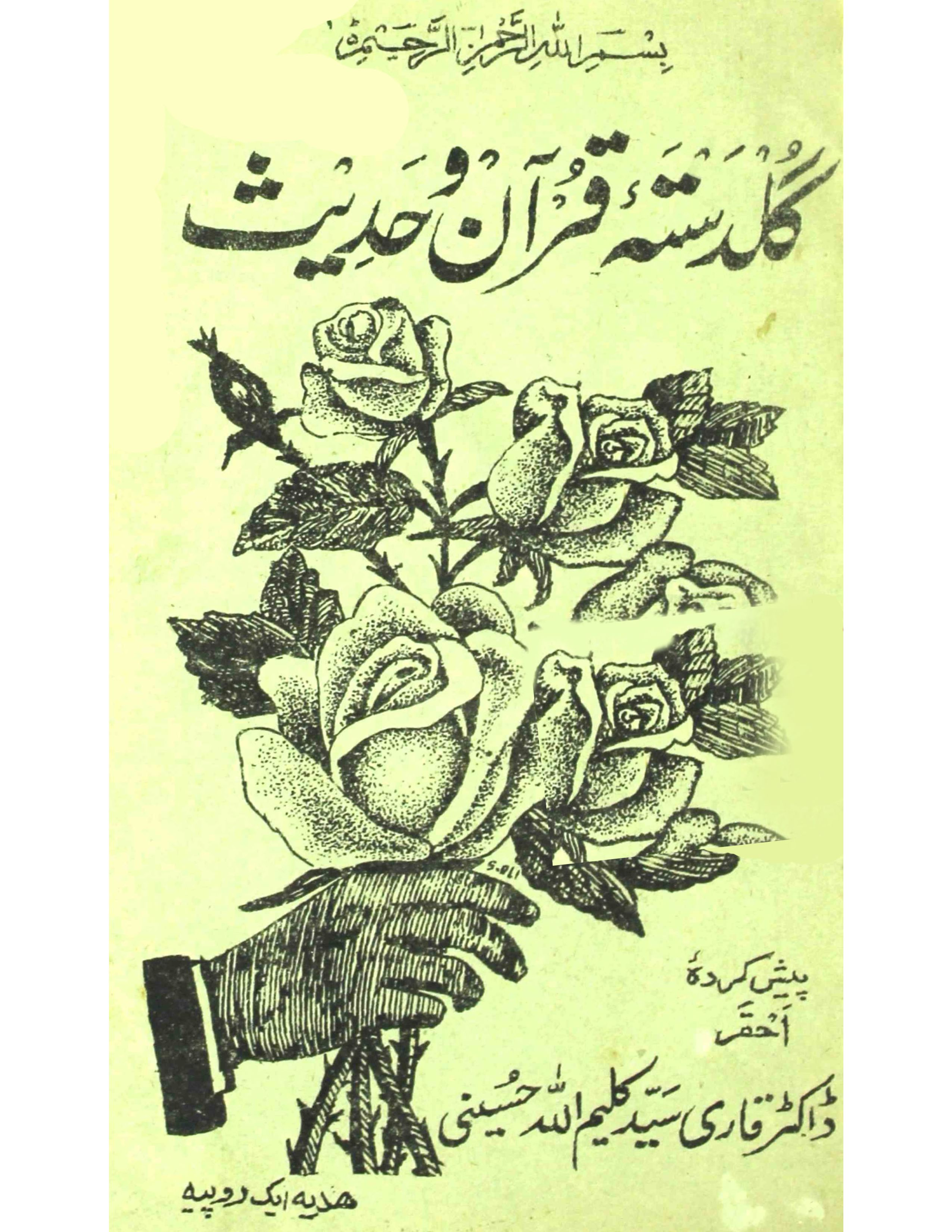 Guldasta-e-Quran-o-Hadees