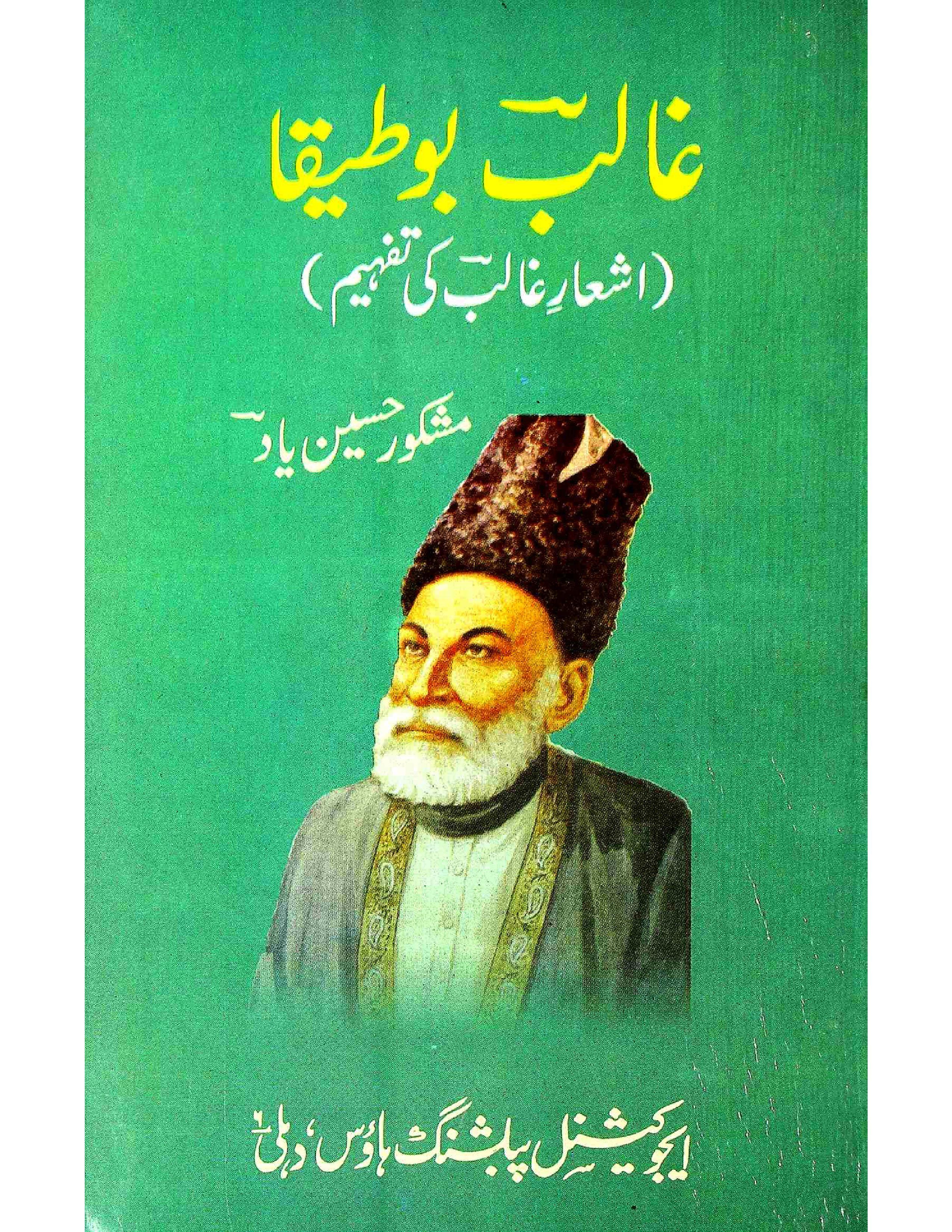 Ghalib Botiqa     Ash'aar-e-Ghalib Ki Tafheem