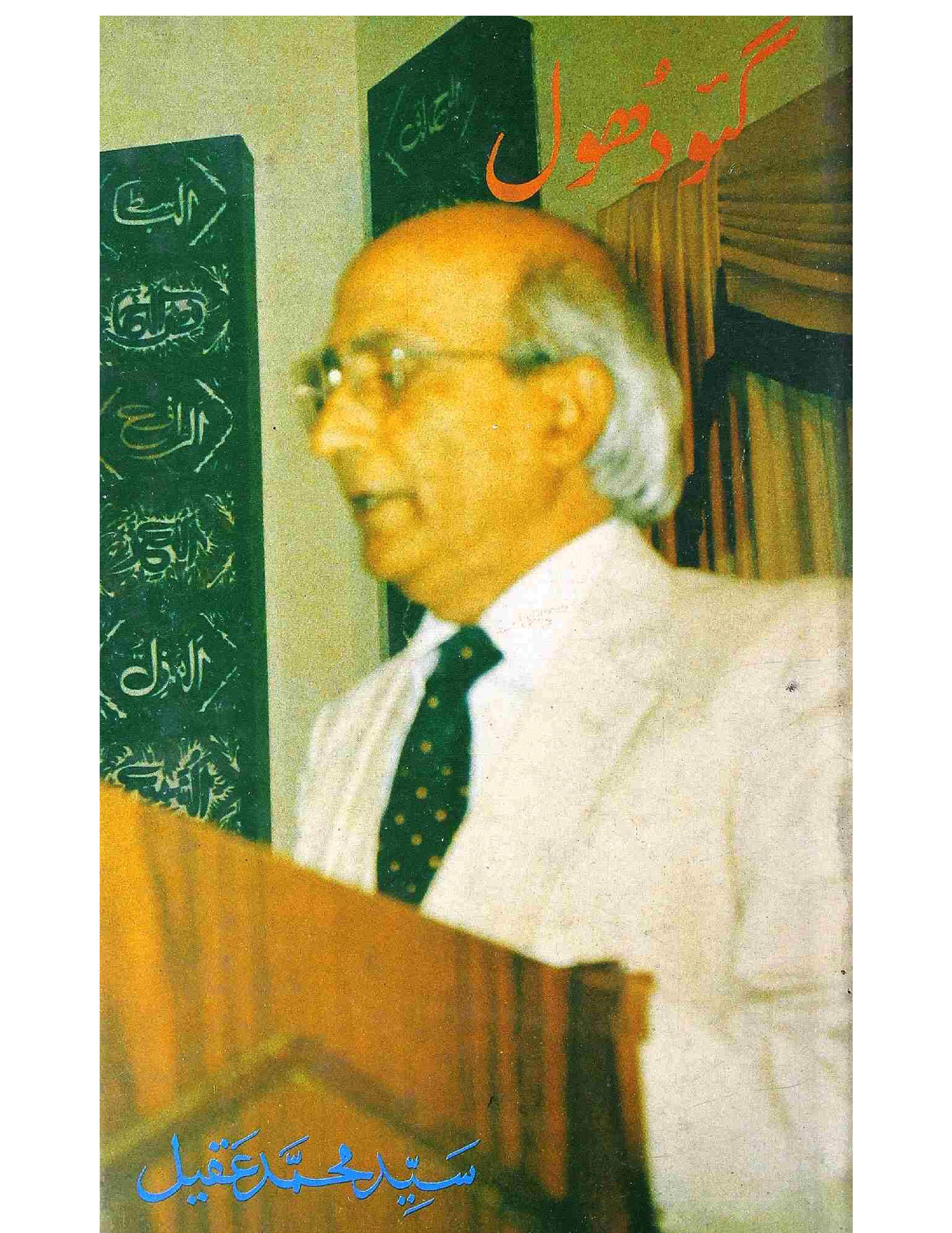Gau Dhool     Khud-Navisht Savaneh Hayat