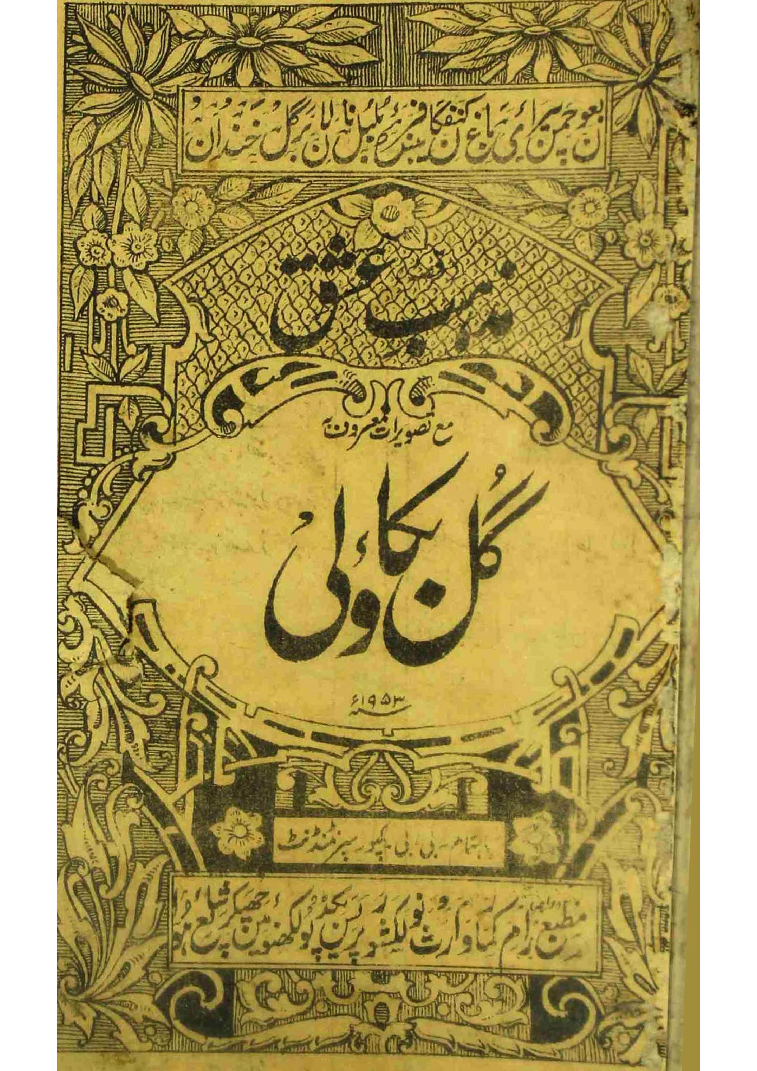 Gul-e-Bakavli     mazhab-e-ishque