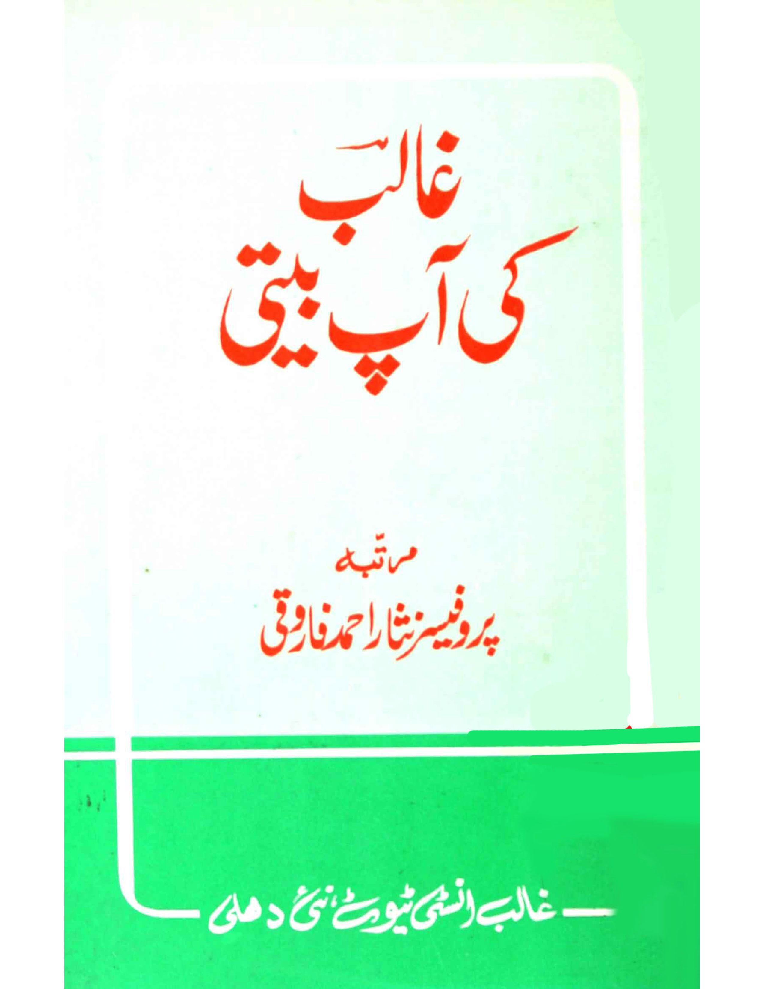 Ghalib Ki Aap Beeti