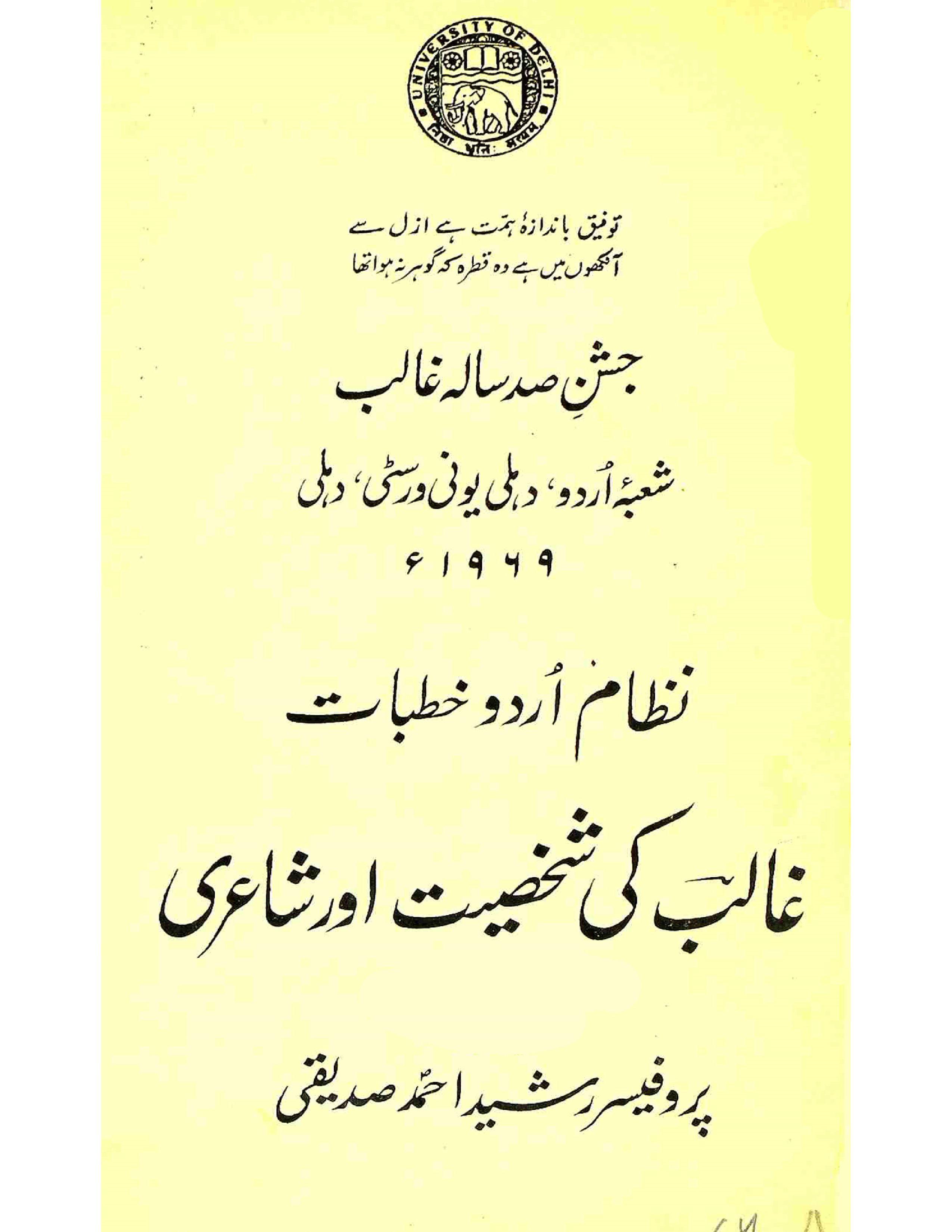 Ghalib Ki Shakhsiyat Aur Shayari