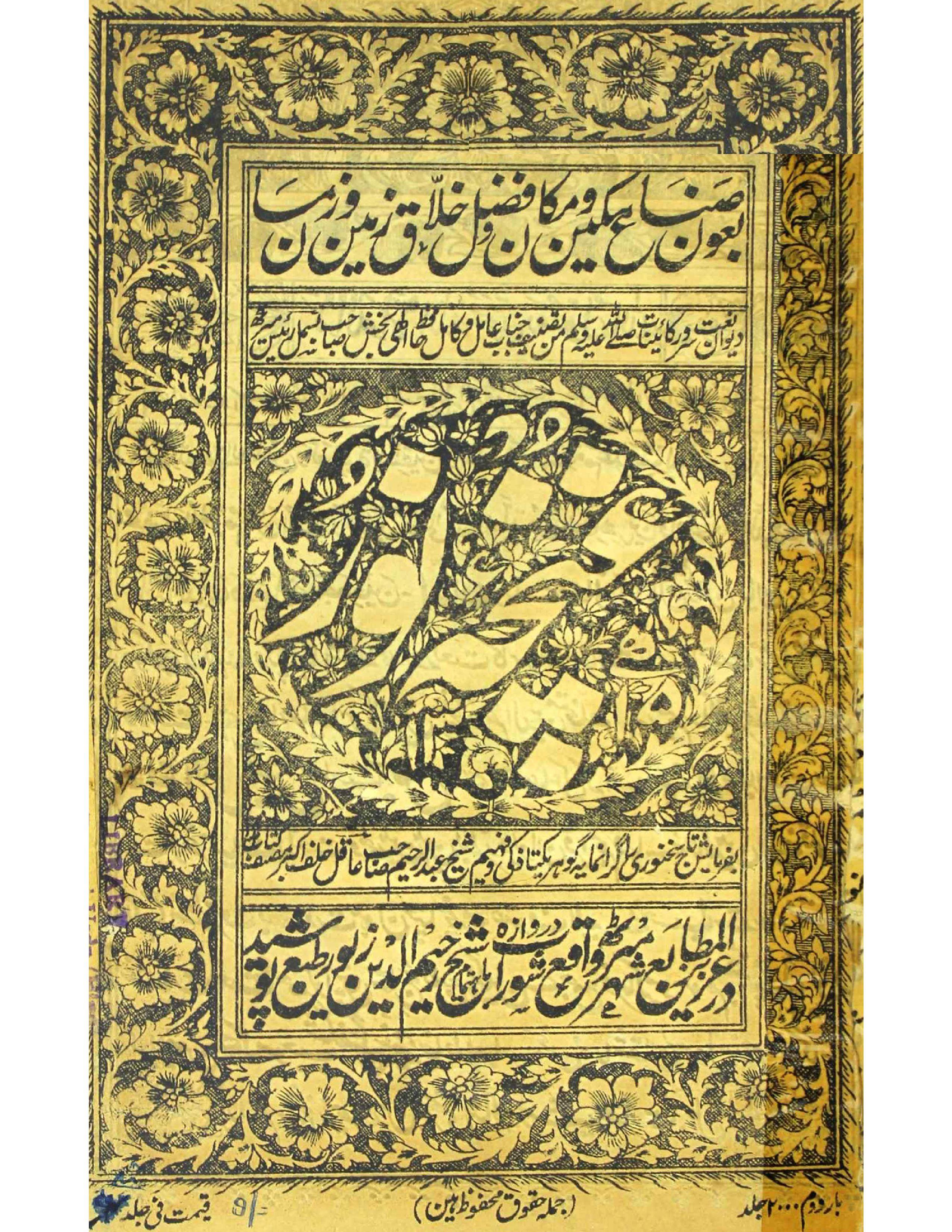 Ghuncha-e-Noor