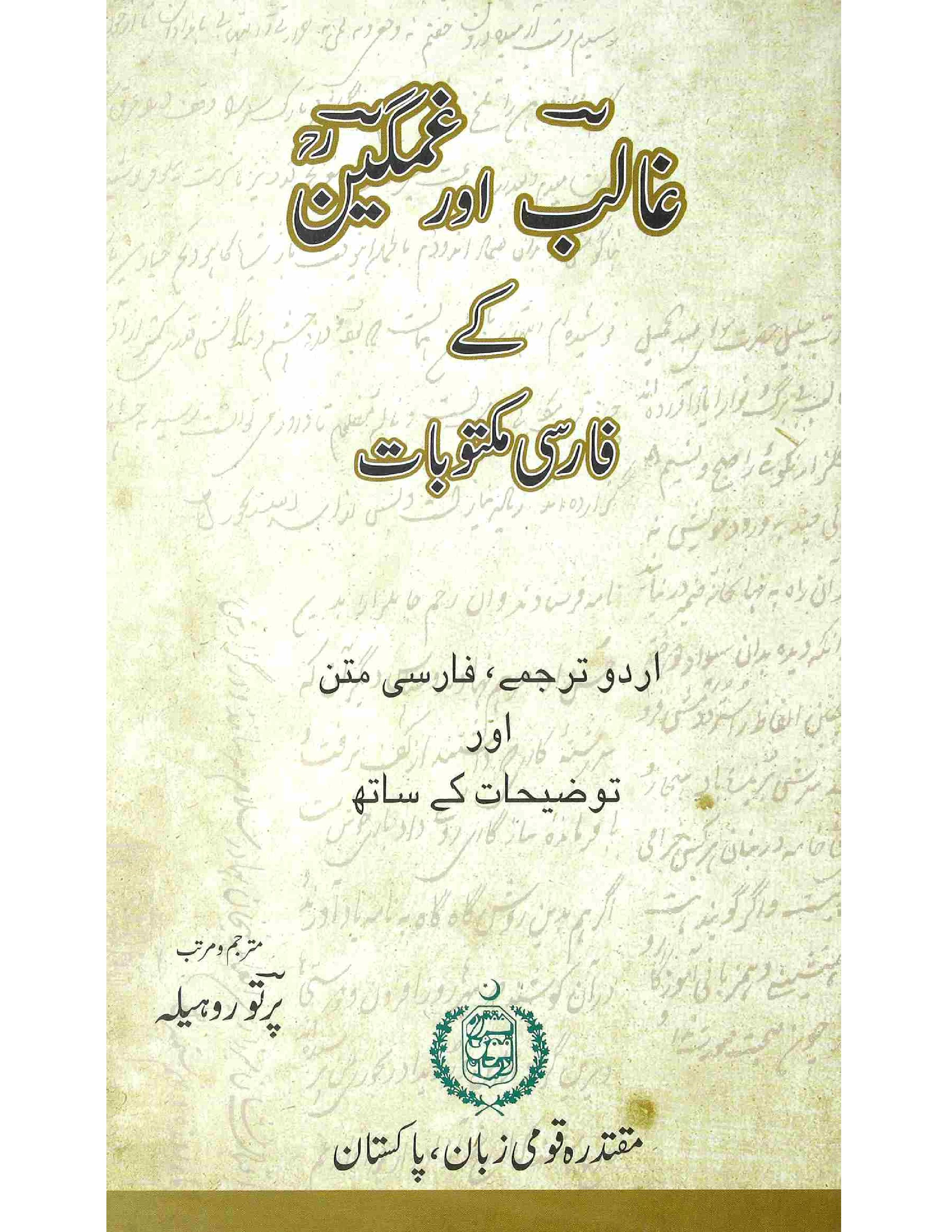 Ghalib Aur Ghamgeen Ke Farsi Maktoobat