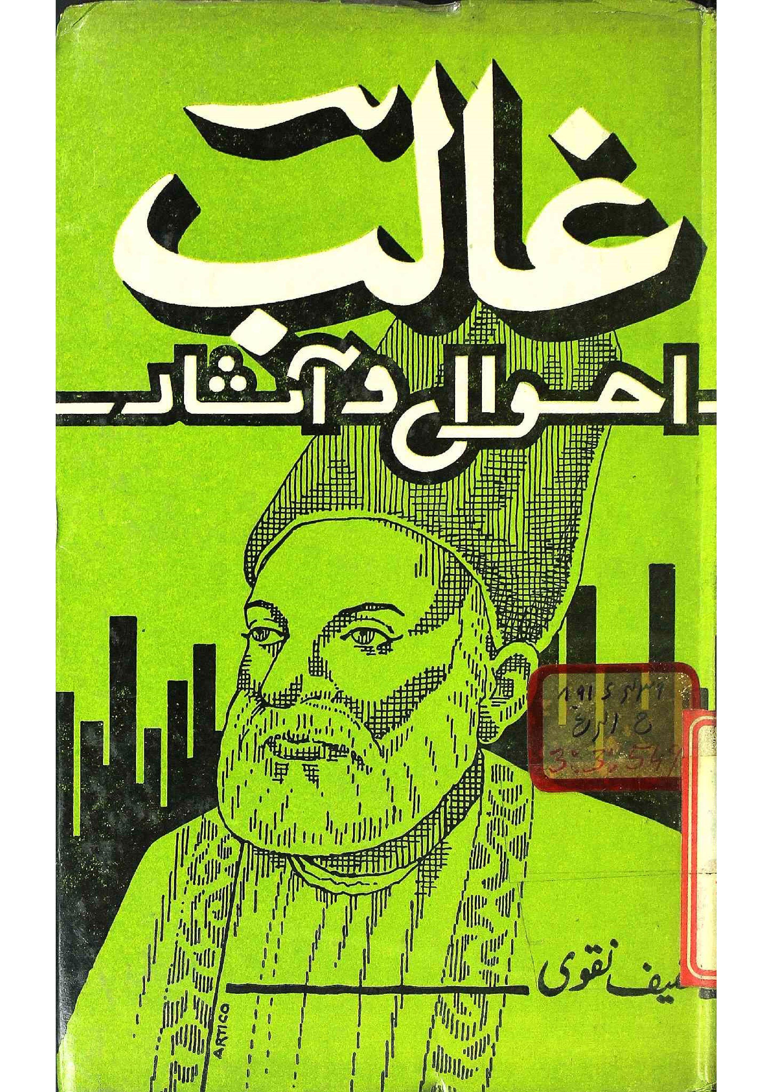 Ghalib Ahwal-o-Asaar