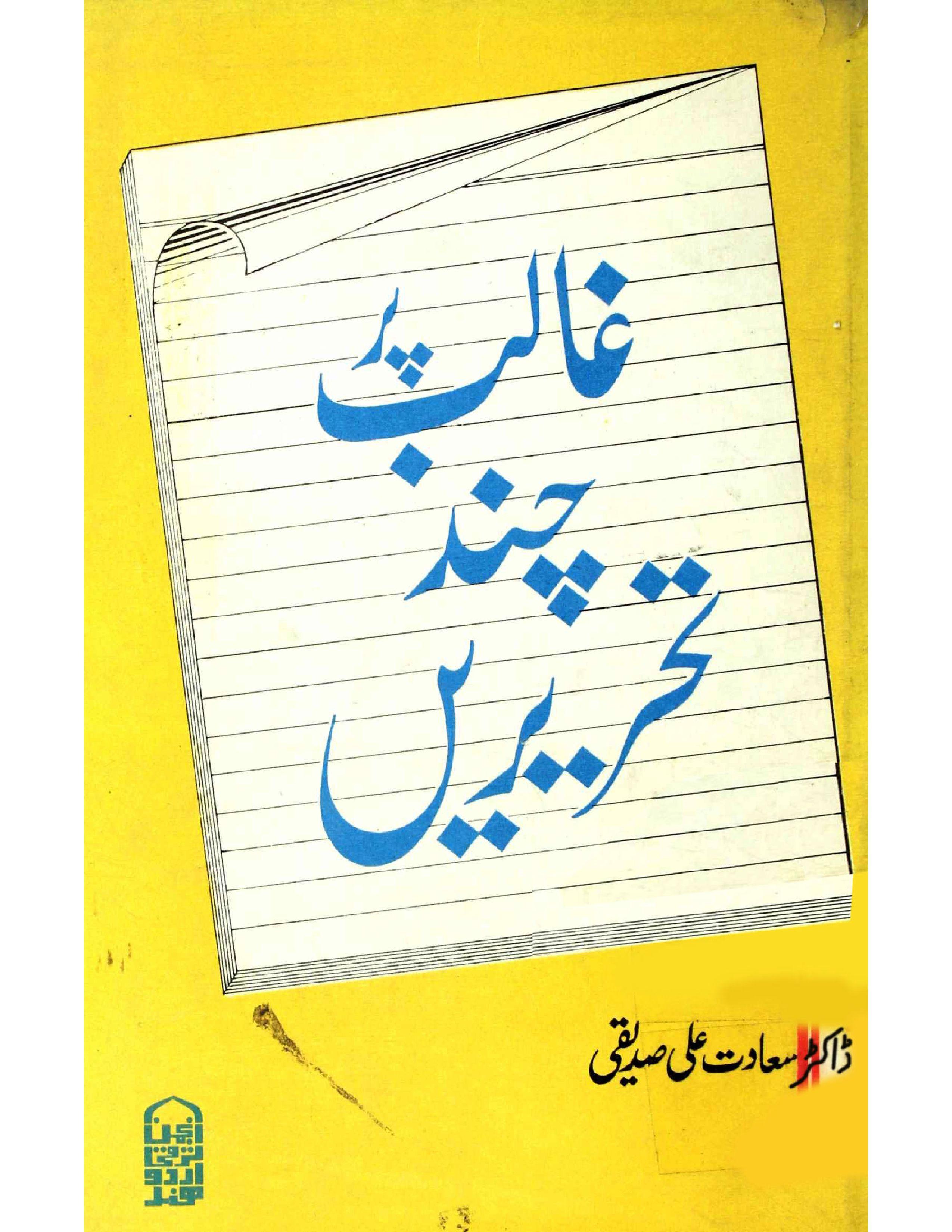 Ghalib Par Chand Tehreerein