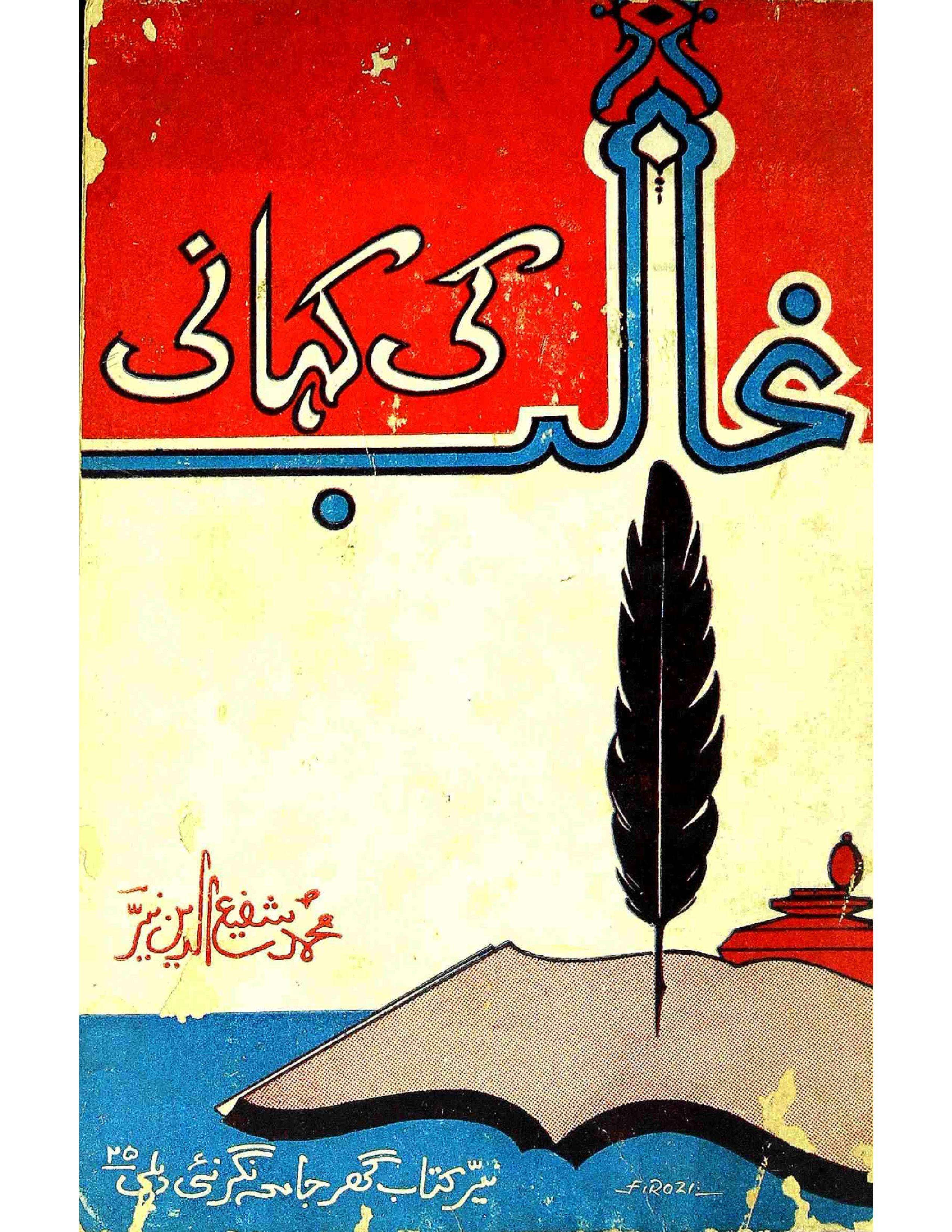 Ghalib Ki Kahani
