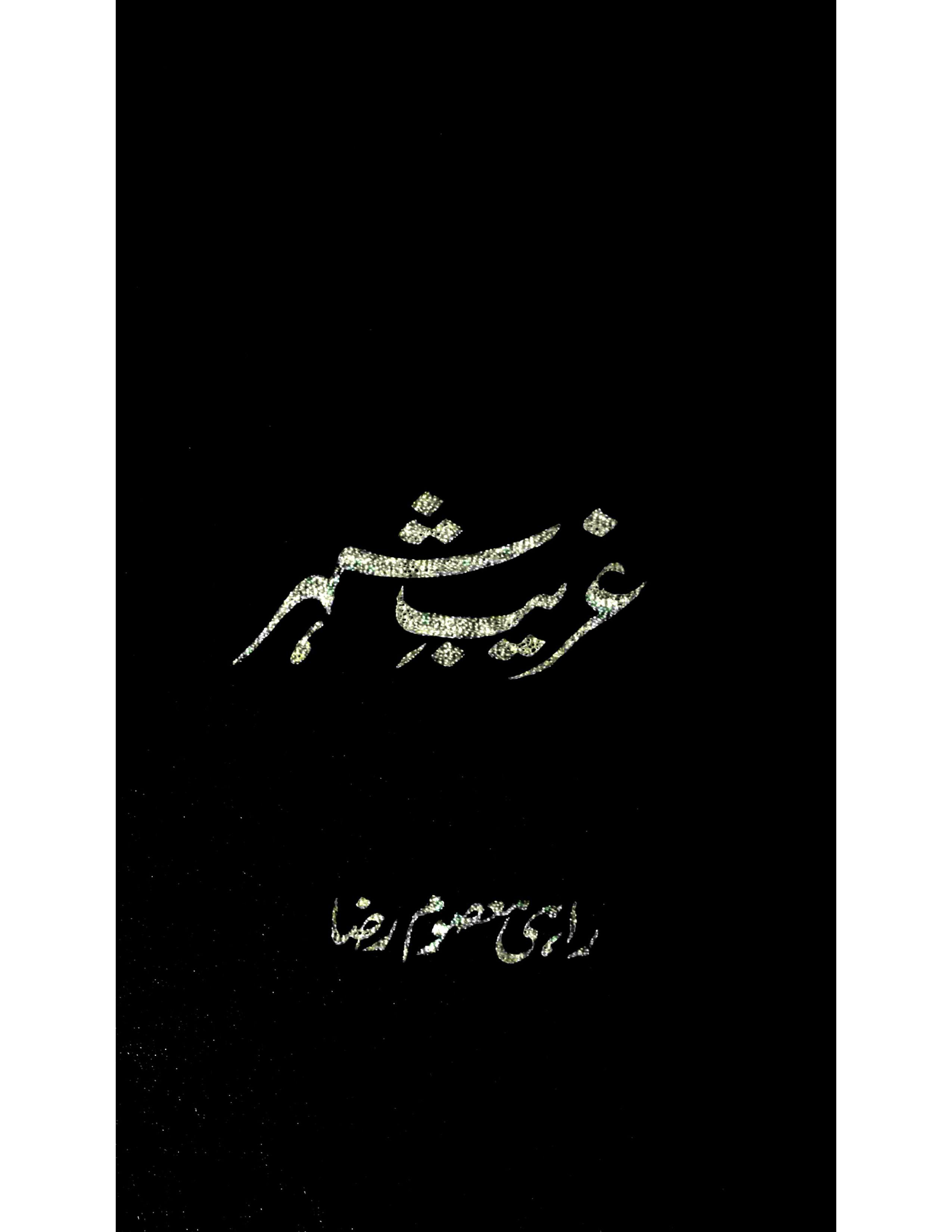 Ghareeb-e-Shahr