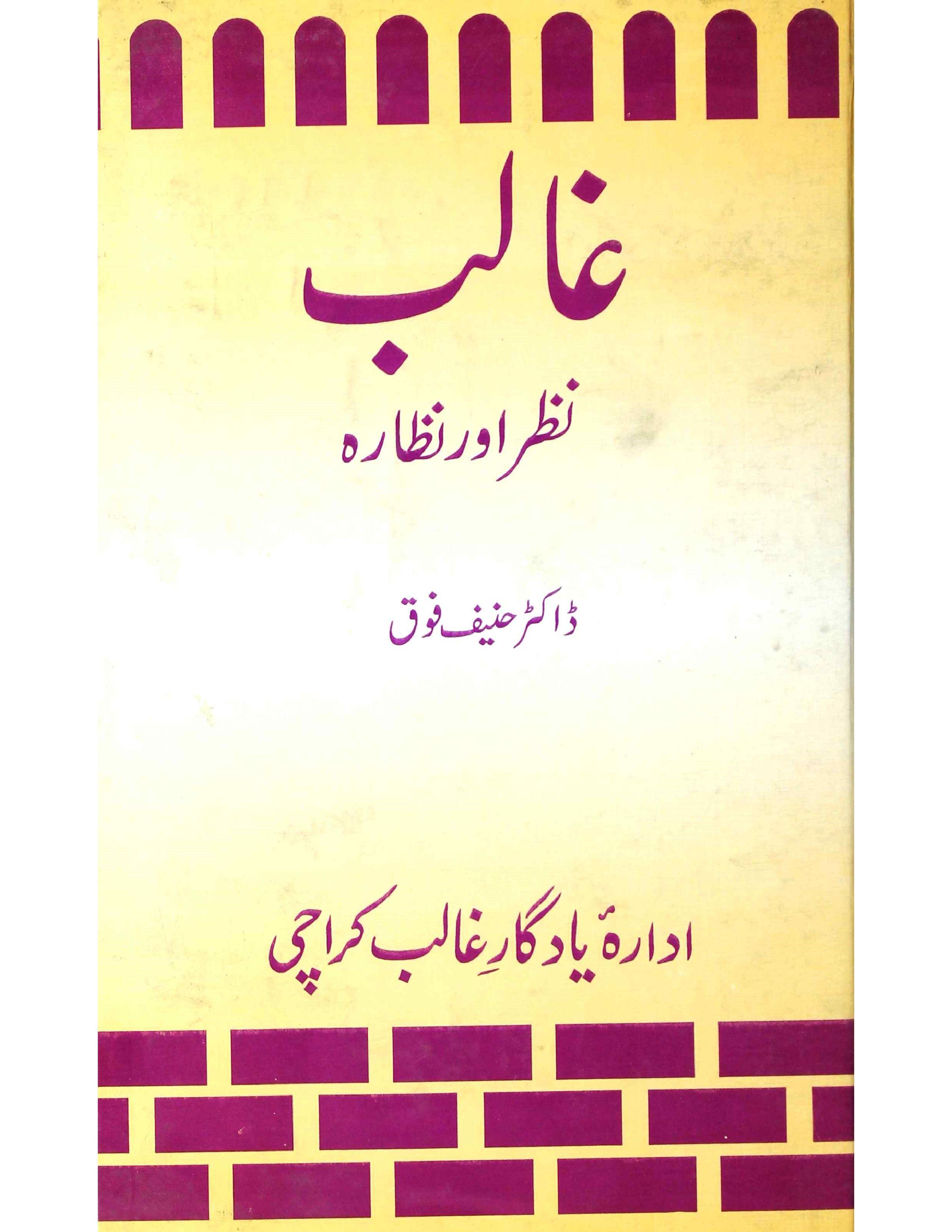 Ghalib     Nazar Aur Nazara