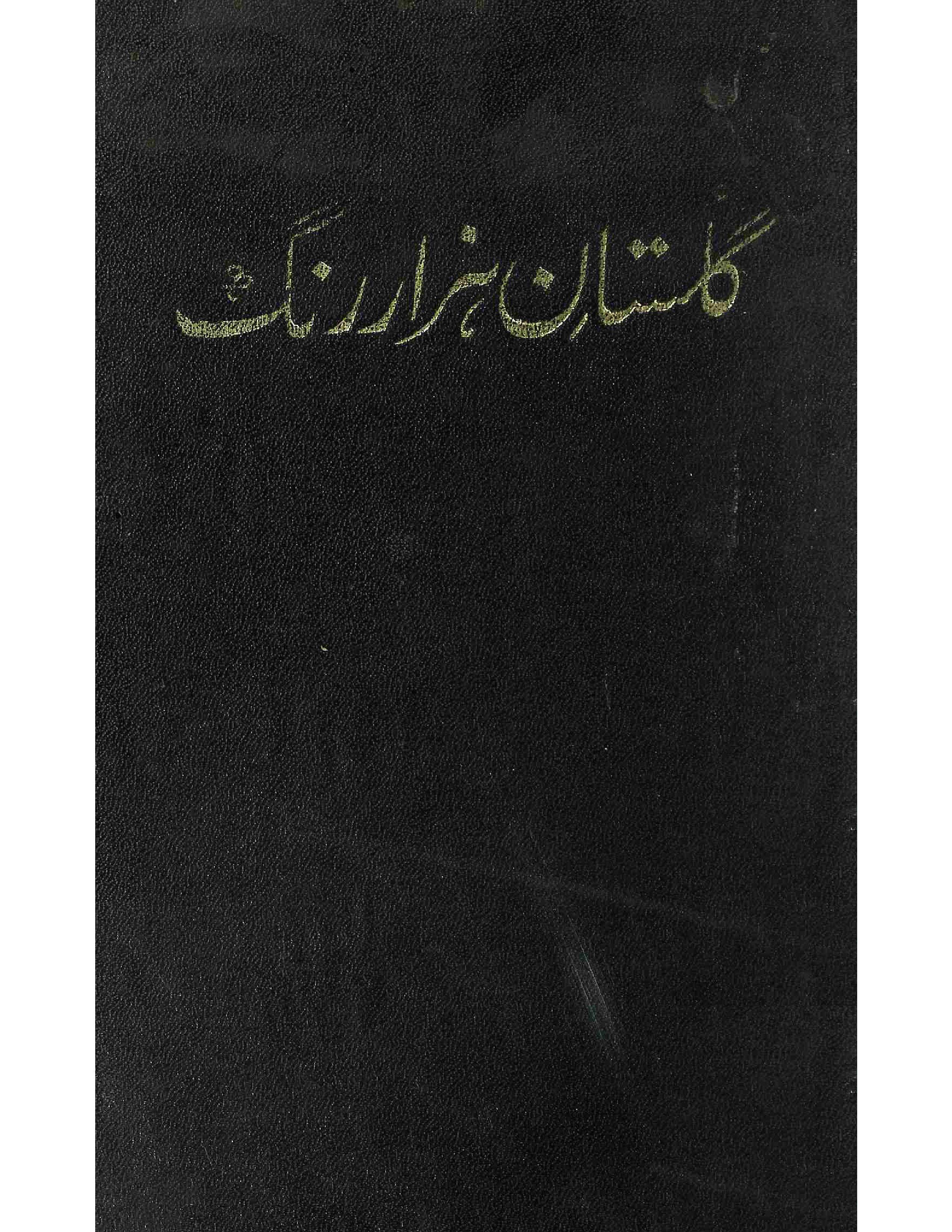 Gulistan-e-Hazar Rang