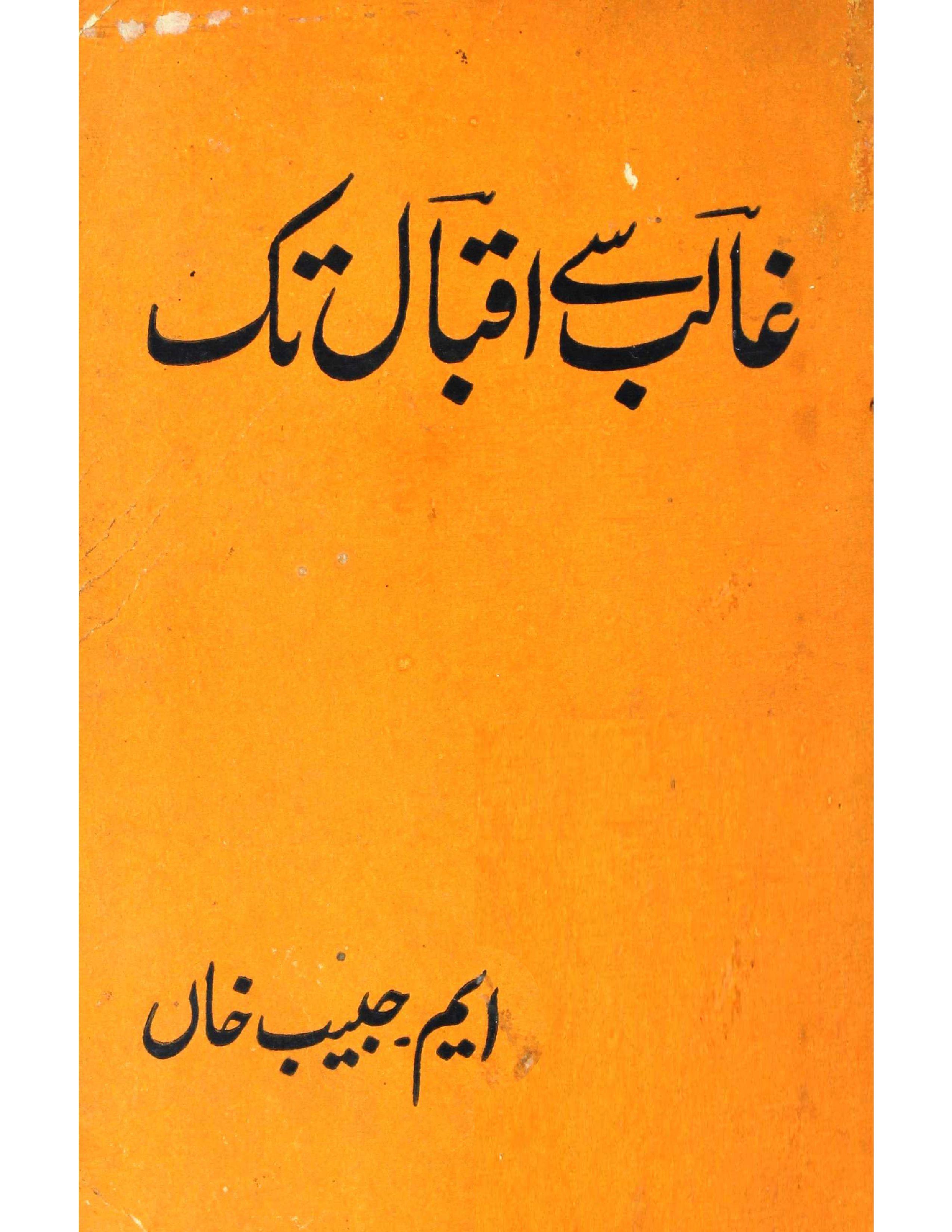 Ghalib se Iqbal Tak